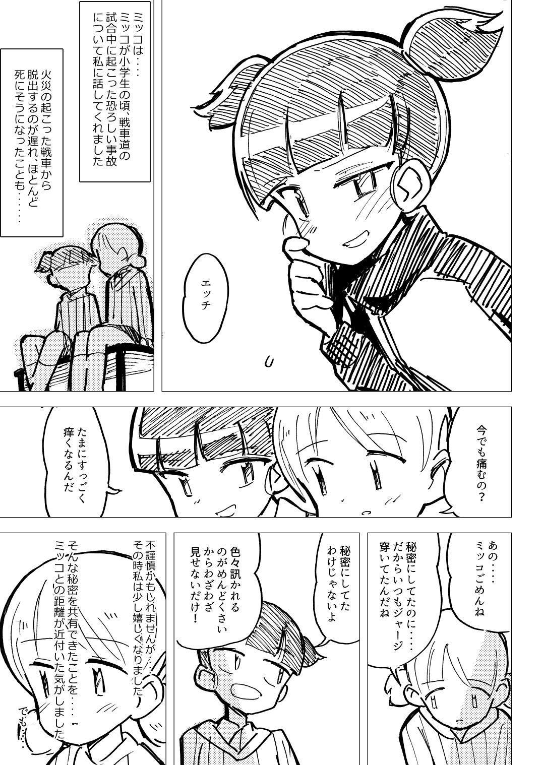Nee Aki Kocchi Muite + 1 5