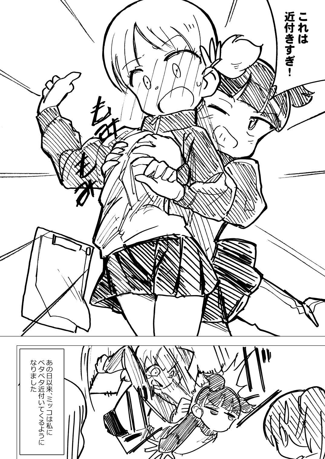 Nee Aki Kocchi Muite + 1 6