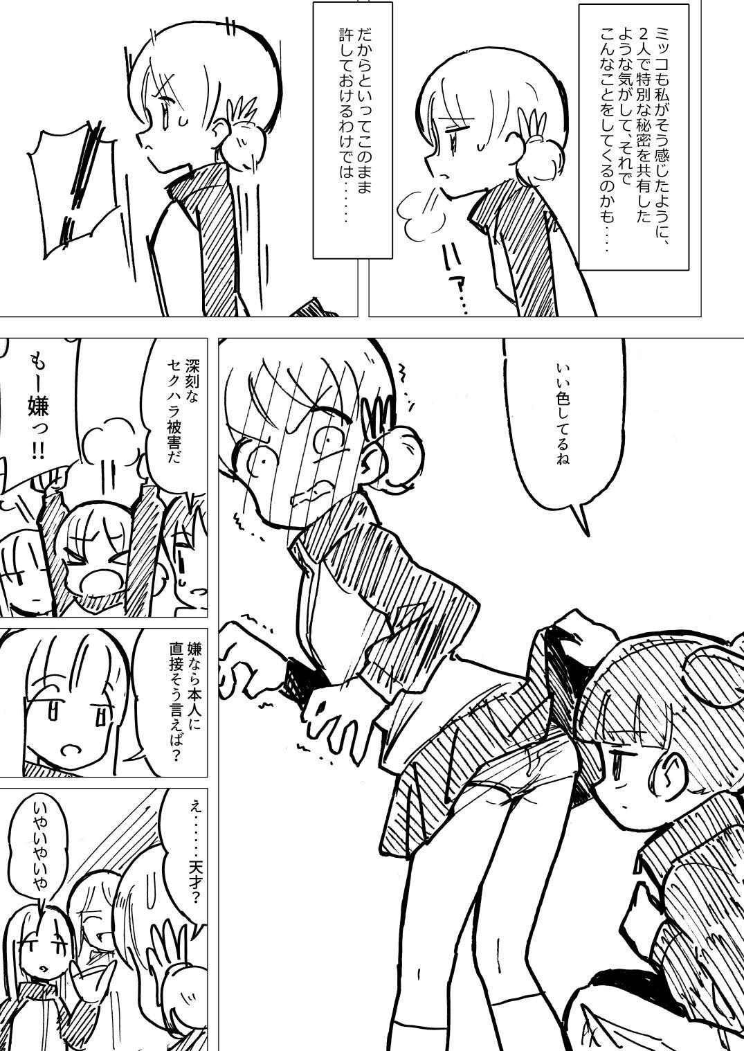 Nee Aki Kocchi Muite + 1 7