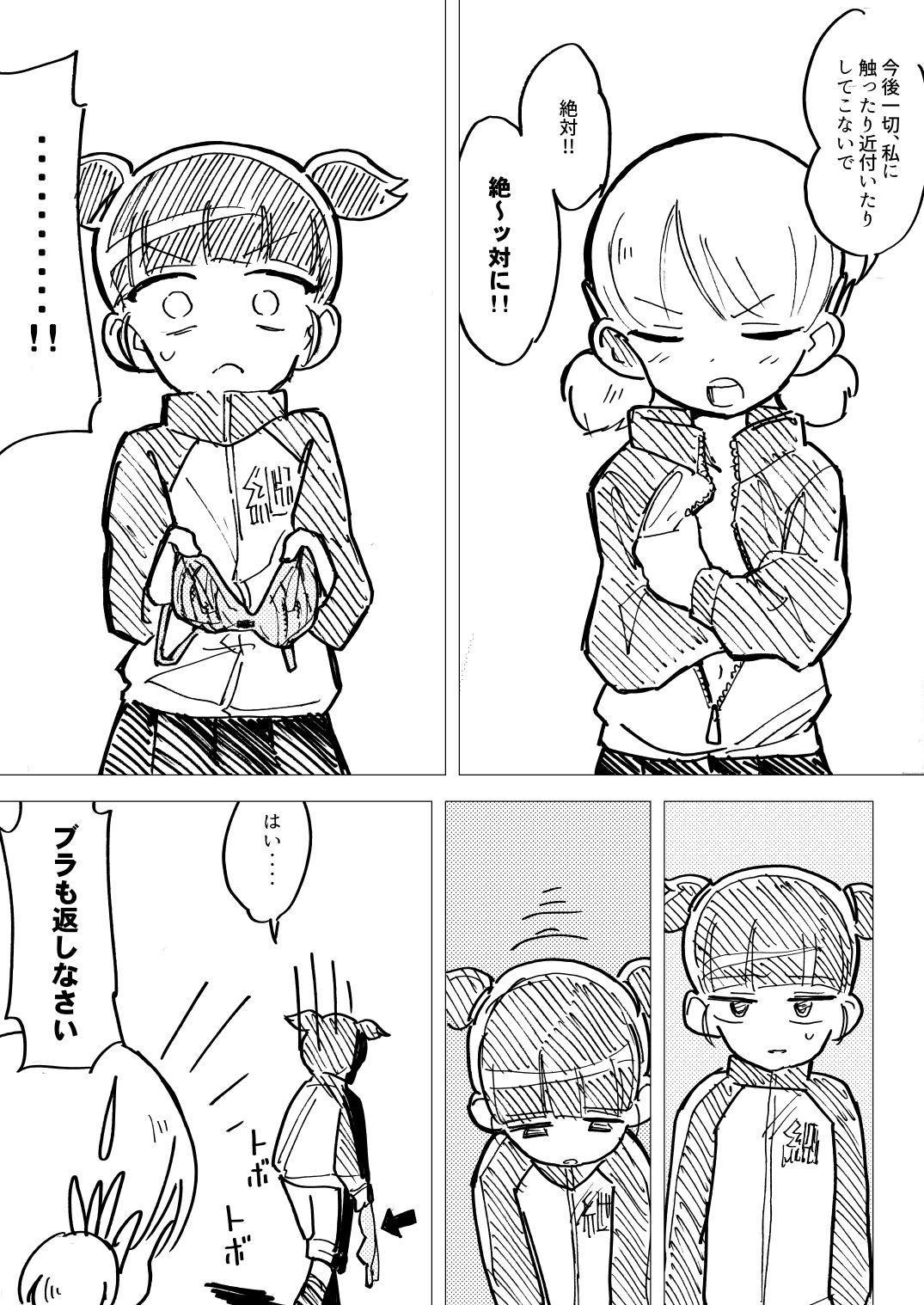 Nee Aki Kocchi Muite + 1 8