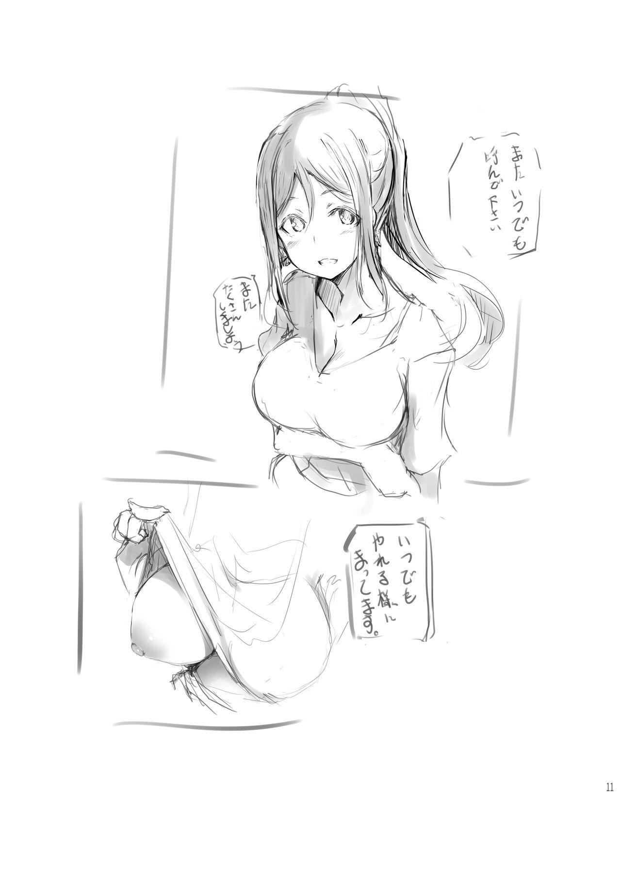 Kanan wa, ○○○ o Tetsudaitai! San 11