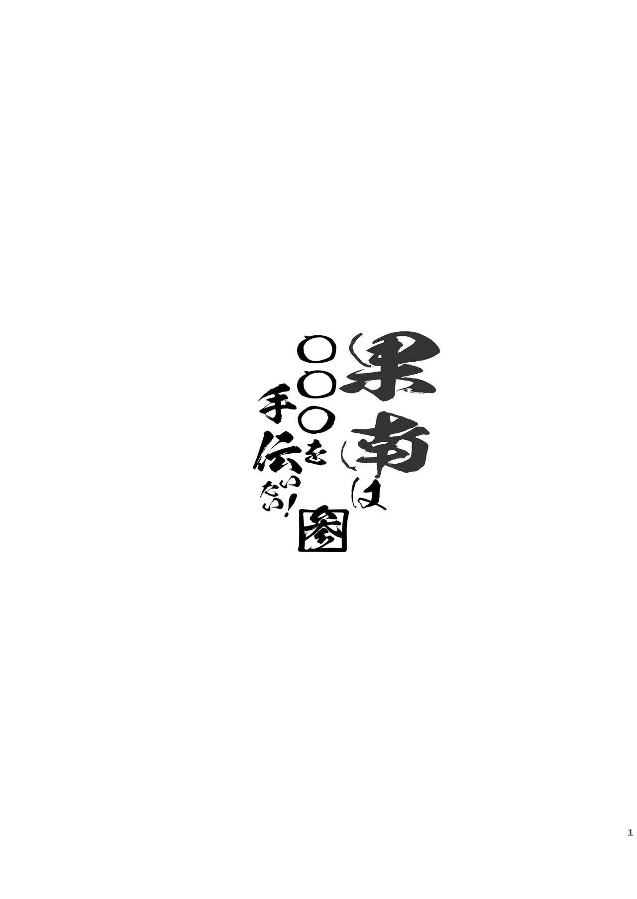 Kanan wa, ○○○ o Tetsudaitai! San 1
