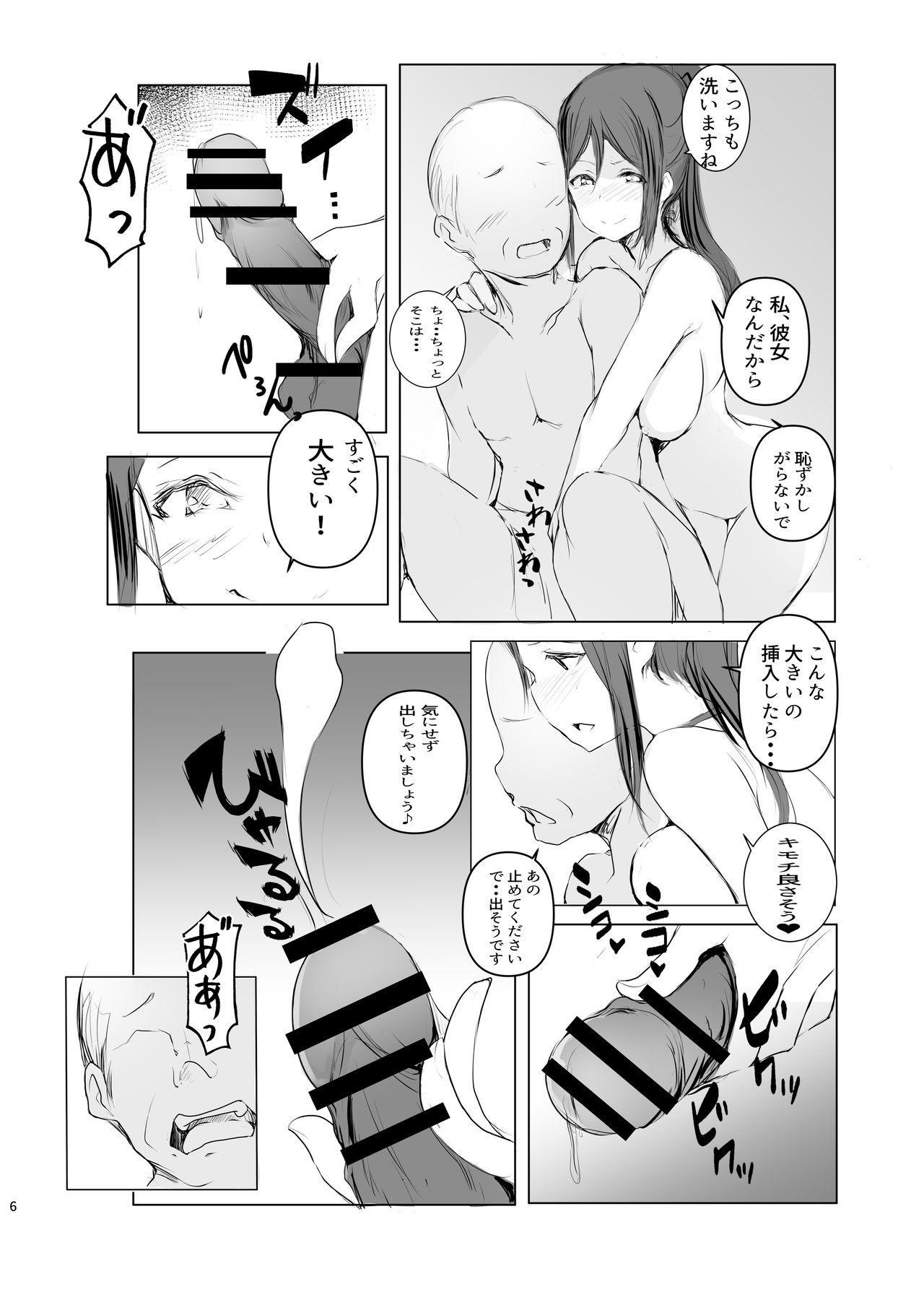 Kanan wa, ○○○ o Tetsudaitai! San 6