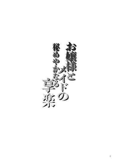 Ojou-sama to Meido no Himeyaka naru Kyouraku 3