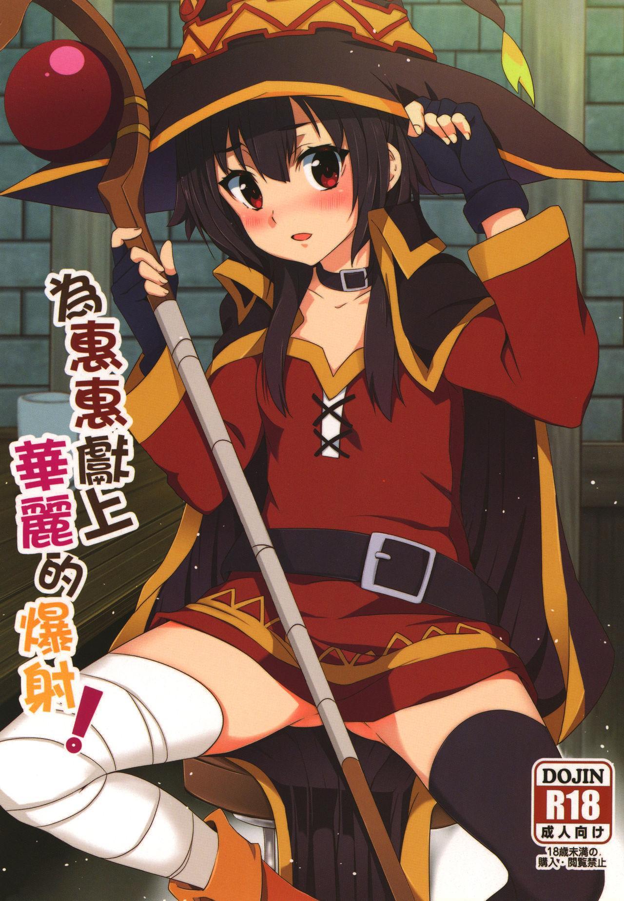 Megumin ni Karei na Shasei o! | 為惠惠獻上華麗的爆射 0