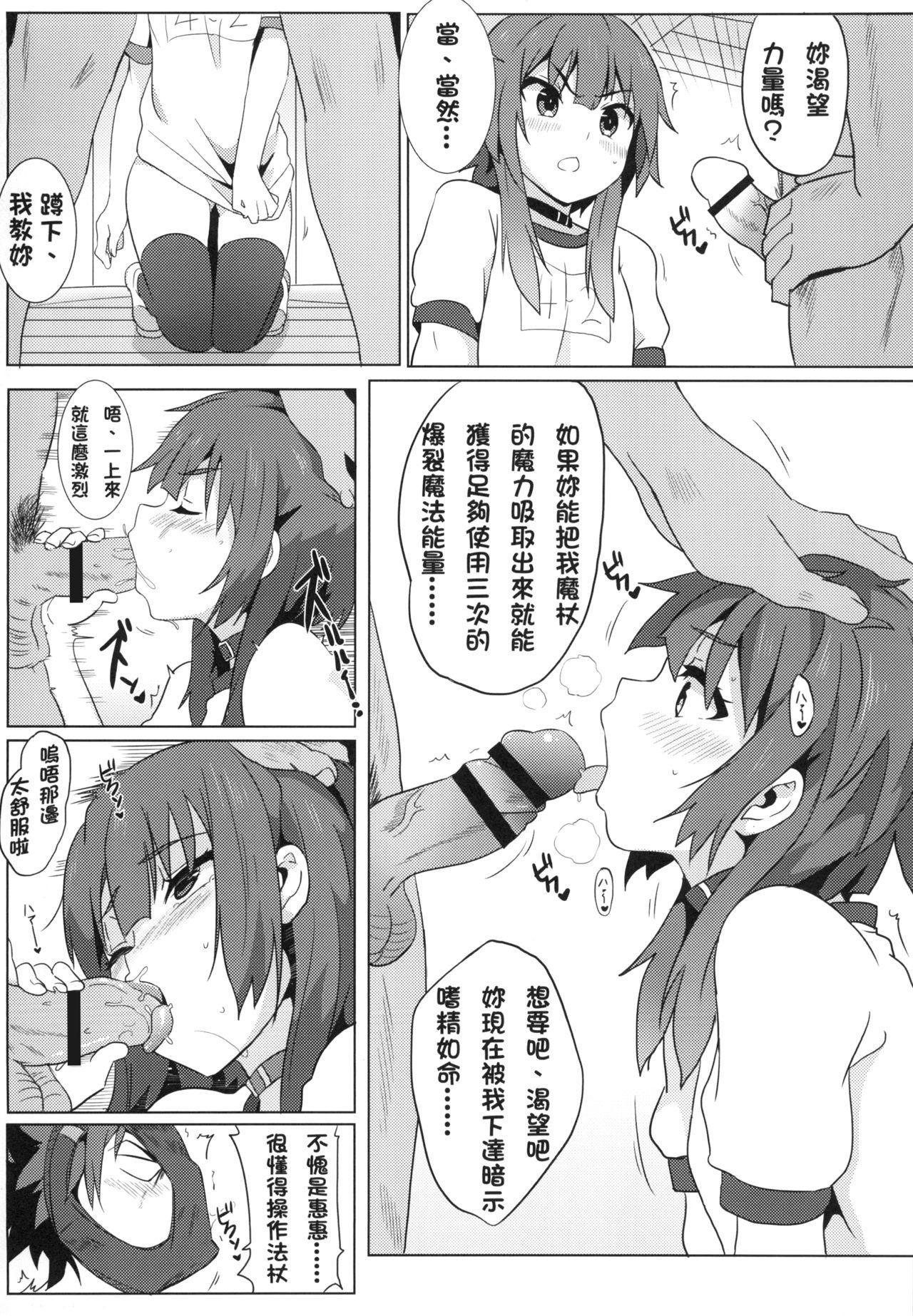 Megumin ni Karei na Shasei o! | 為惠惠獻上華麗的爆射 16