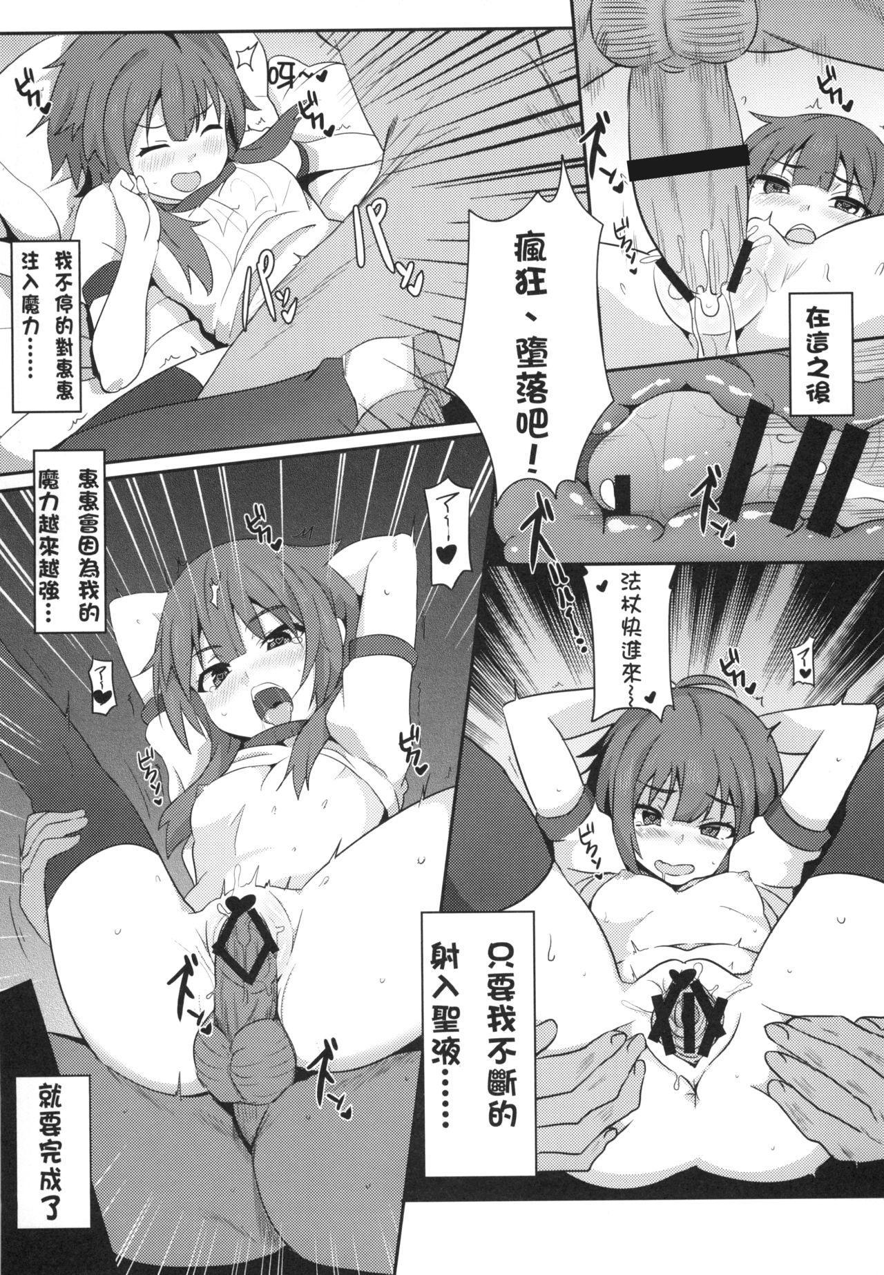 Megumin ni Karei na Shasei o! | 為惠惠獻上華麗的爆射 18