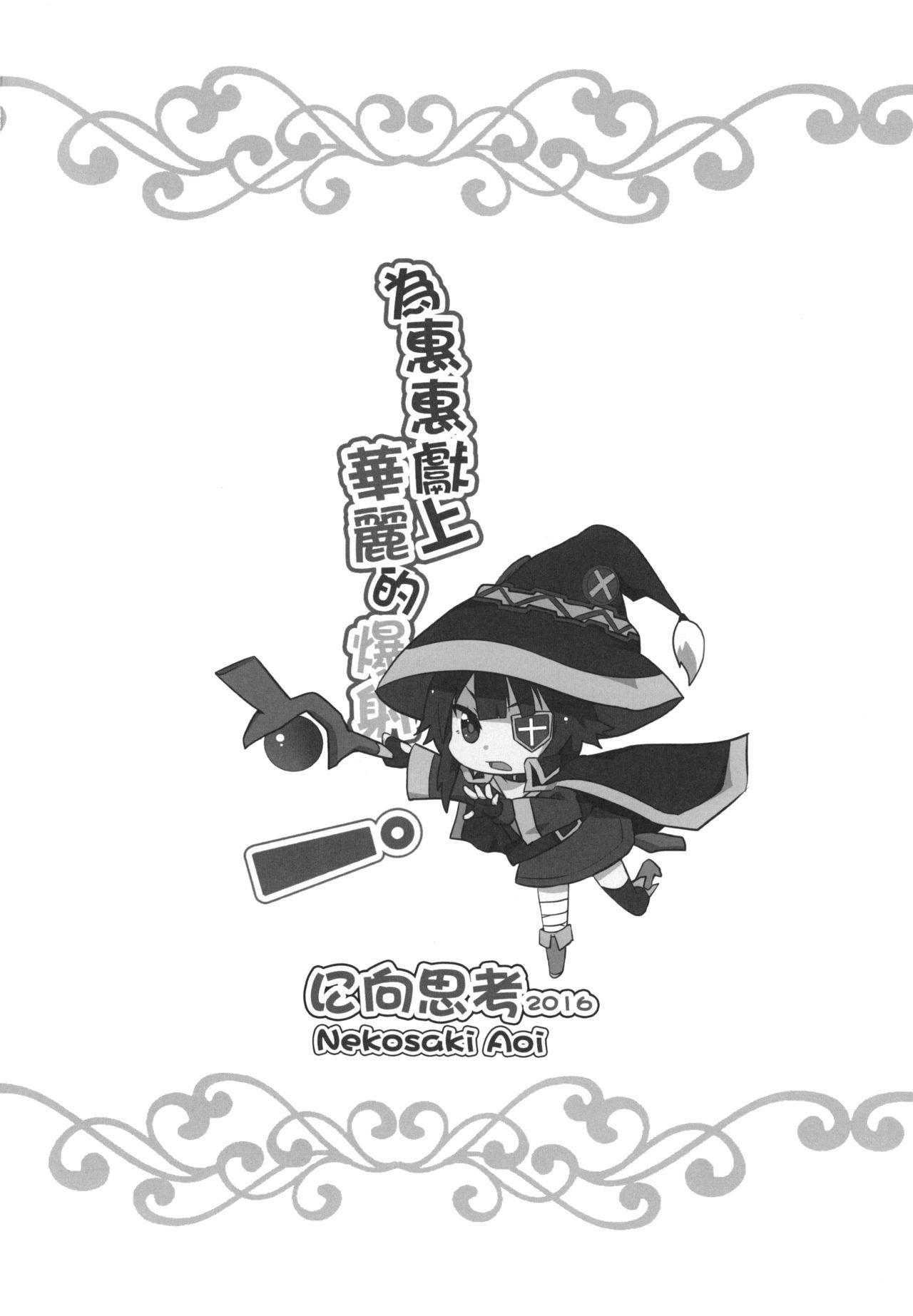 Megumin ni Karei na Shasei o! | 為惠惠獻上華麗的爆射 21