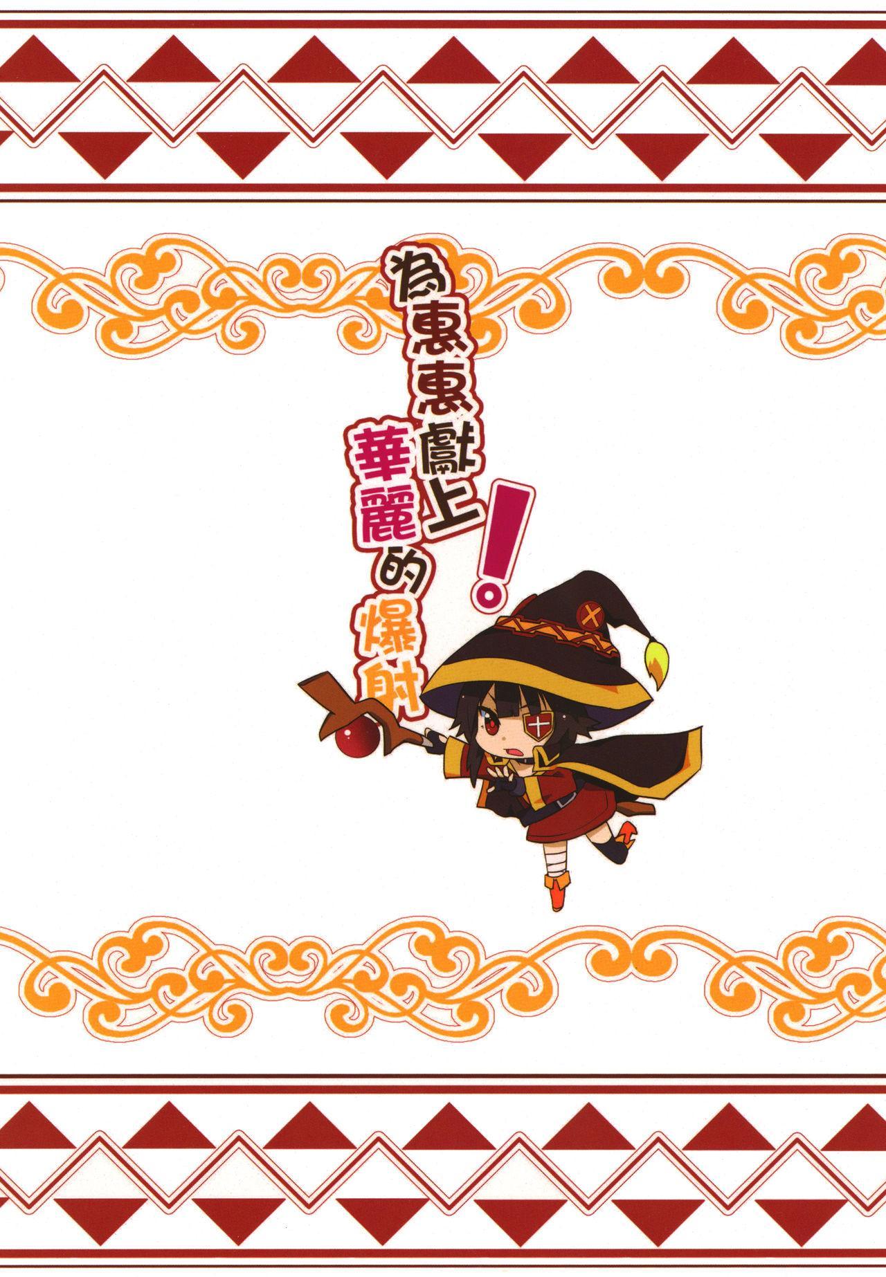 Megumin ni Karei na Shasei o! | 為惠惠獻上華麗的爆射 23