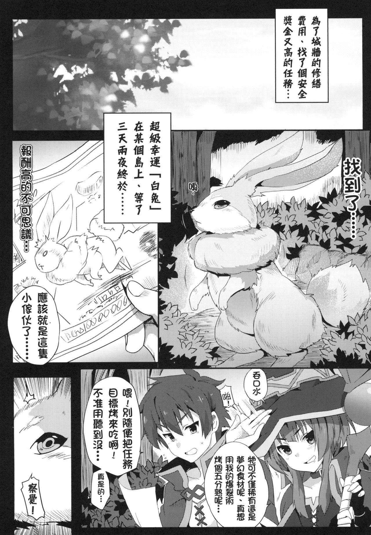 Megumin ni Karei na Shasei o! | 為惠惠獻上華麗的爆射 4