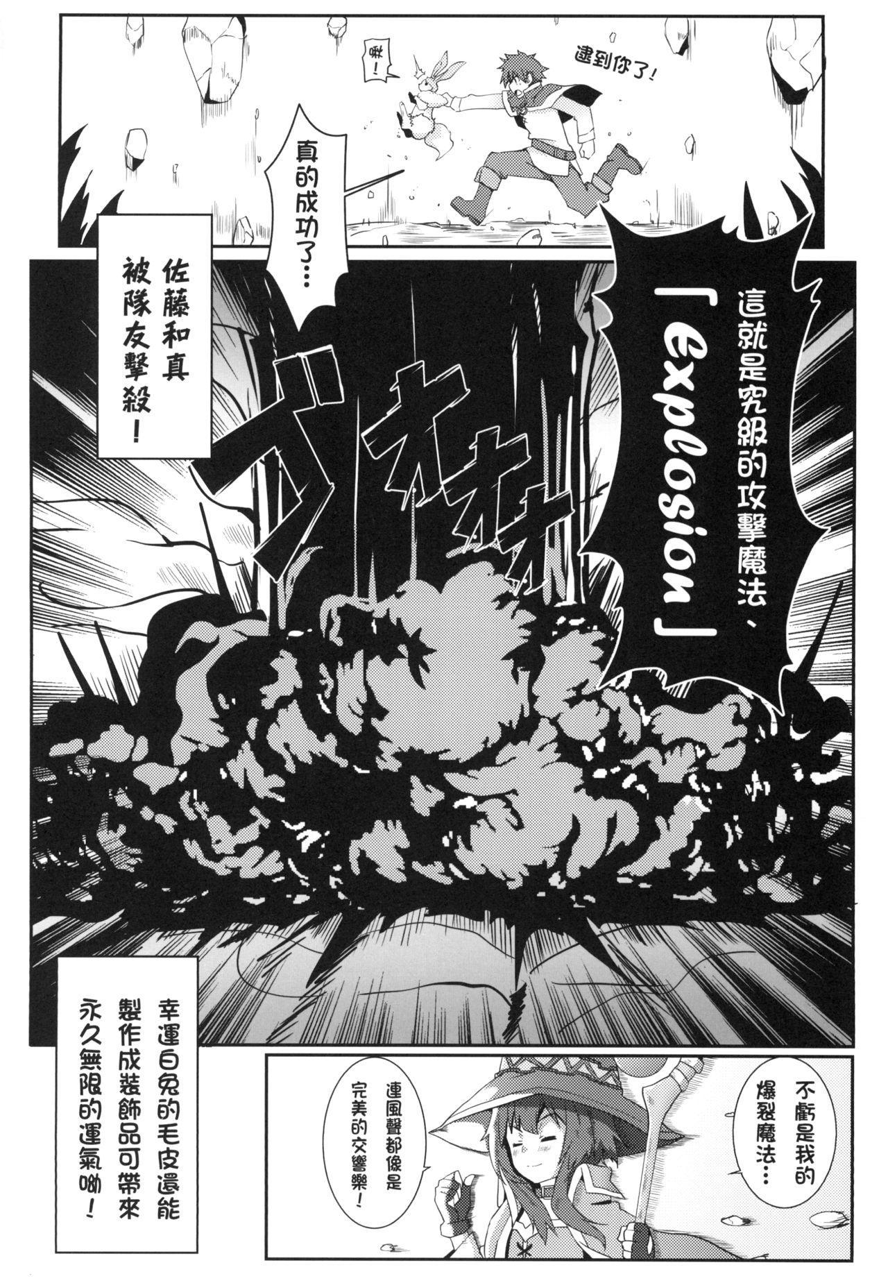 Megumin ni Karei na Shasei o! | 為惠惠獻上華麗的爆射 7