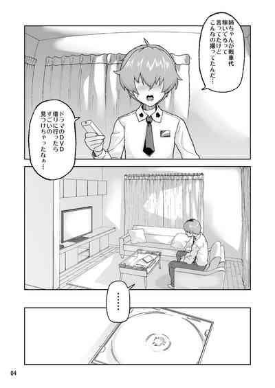 Anzionen Anzai Chiyomi 17-sai 3