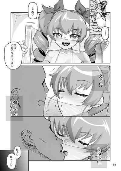 Anzionen Anzai Chiyomi 17-sai 4