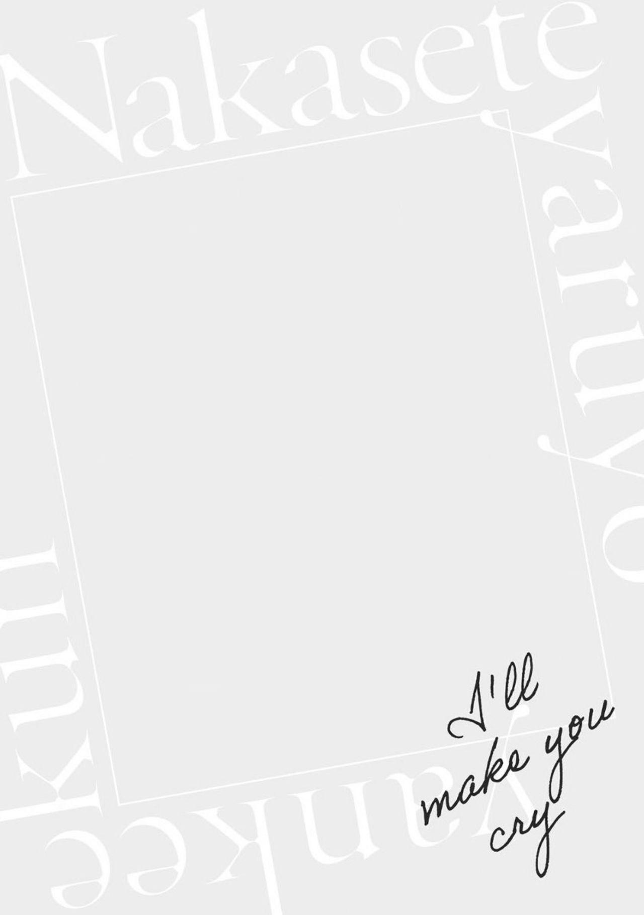 [Hiiragi Nozomu] Nakasete Yaru yo Yankee-kun   I'll Make You Cry Ch. 1-5 + Extras [English] [Digital] 120