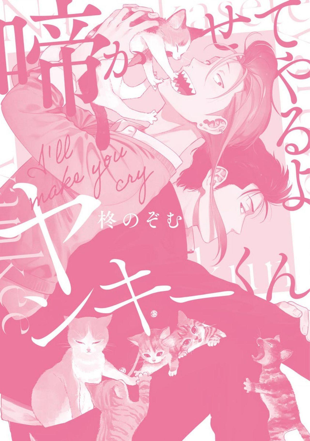 [Hiiragi Nozomu] Nakasete Yaru yo Yankee-kun   I'll Make You Cry Ch. 1-5 + Extras [English] [Digital] 203