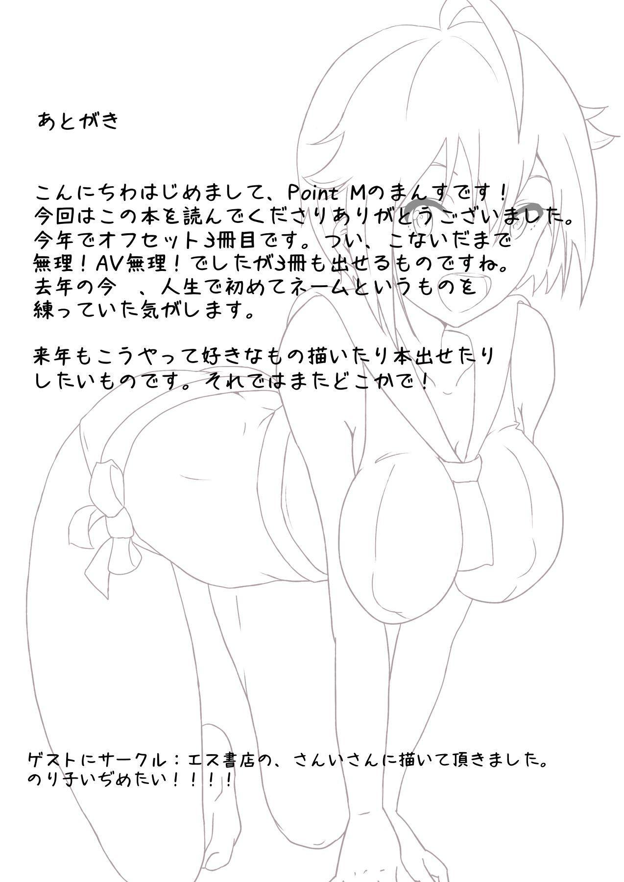 Ibuki Tsubasa no Sex Perfect Appeal! 19