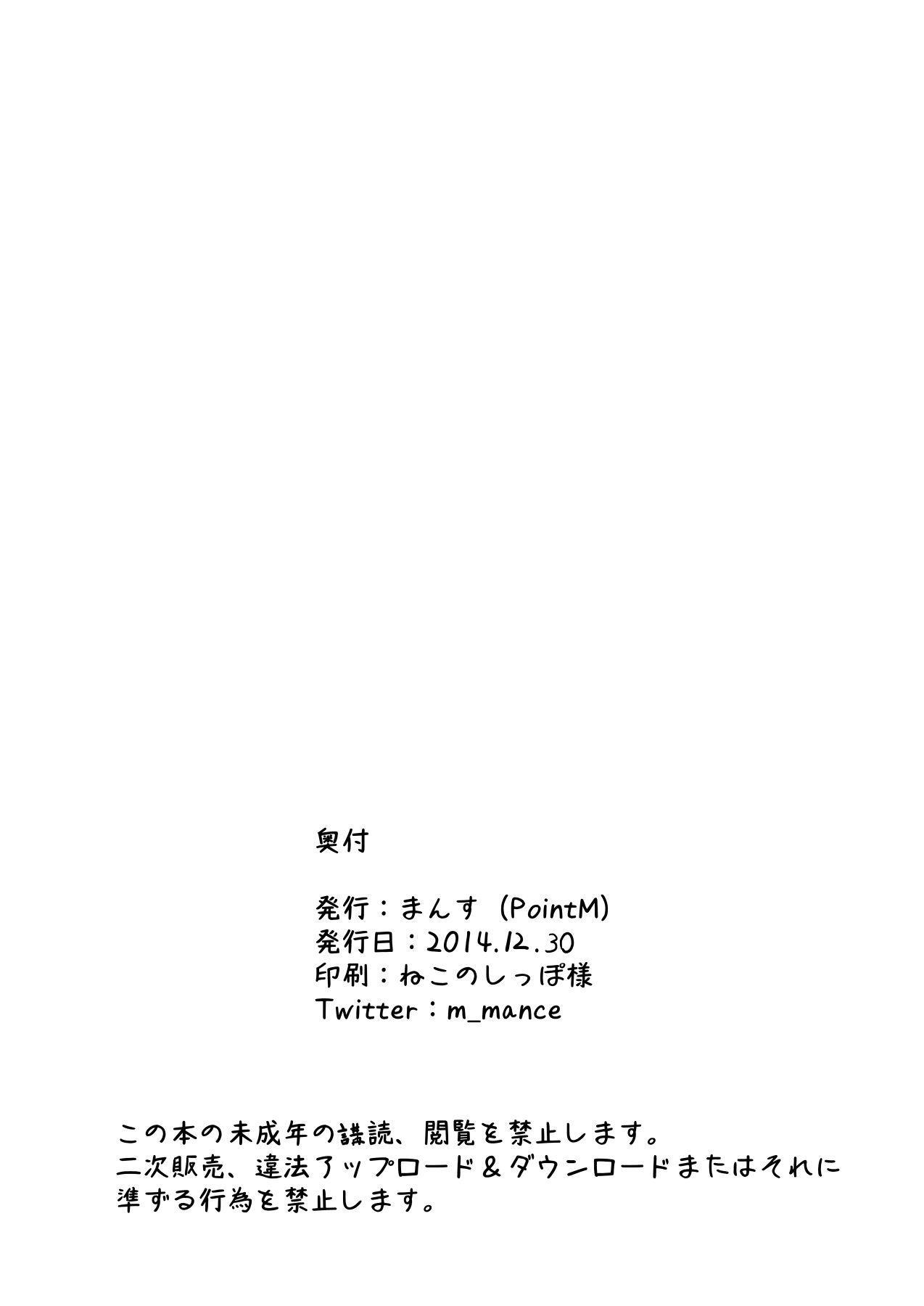 Ibuki Tsubasa no Sex Perfect Appeal! 20