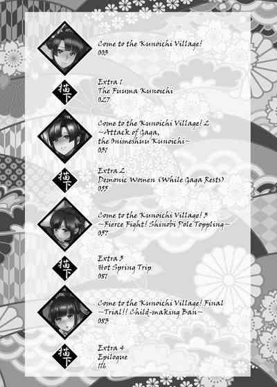 Oideyo! Kunoichi no Sato Kiwami  Come to the Kunoichi Village! Climax 2