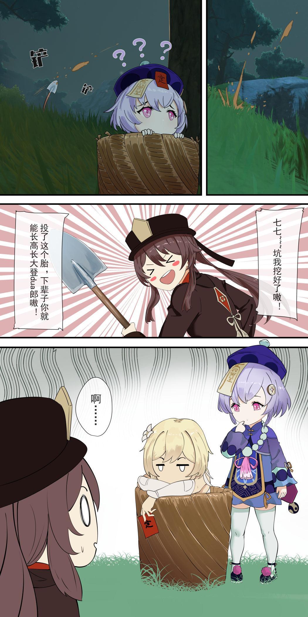 原神 胡桃骑兵 0