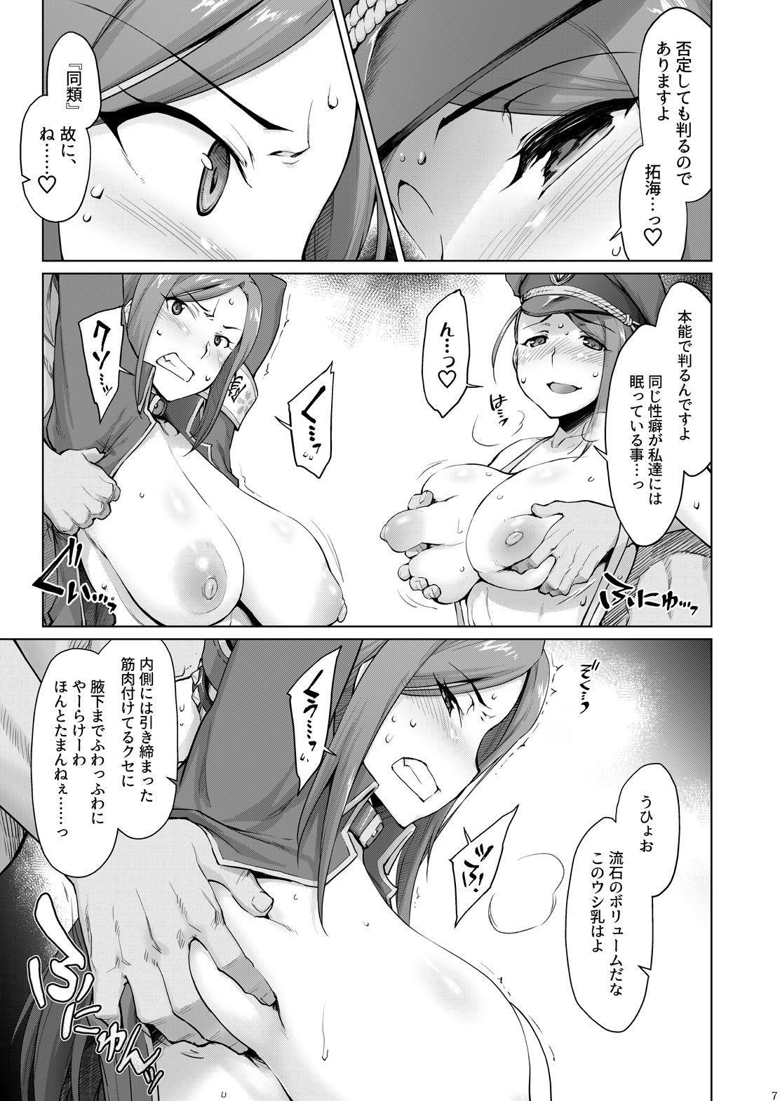 Takumi-Aki Rin 6