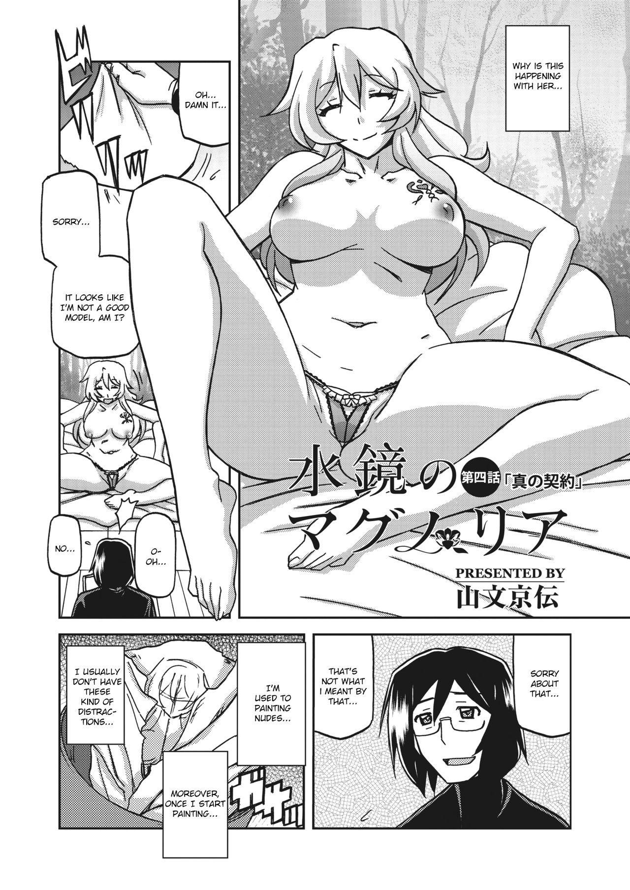 Mizukagami no Magnolia | Magnolia of the Water Mirror Ch. 1-5 61