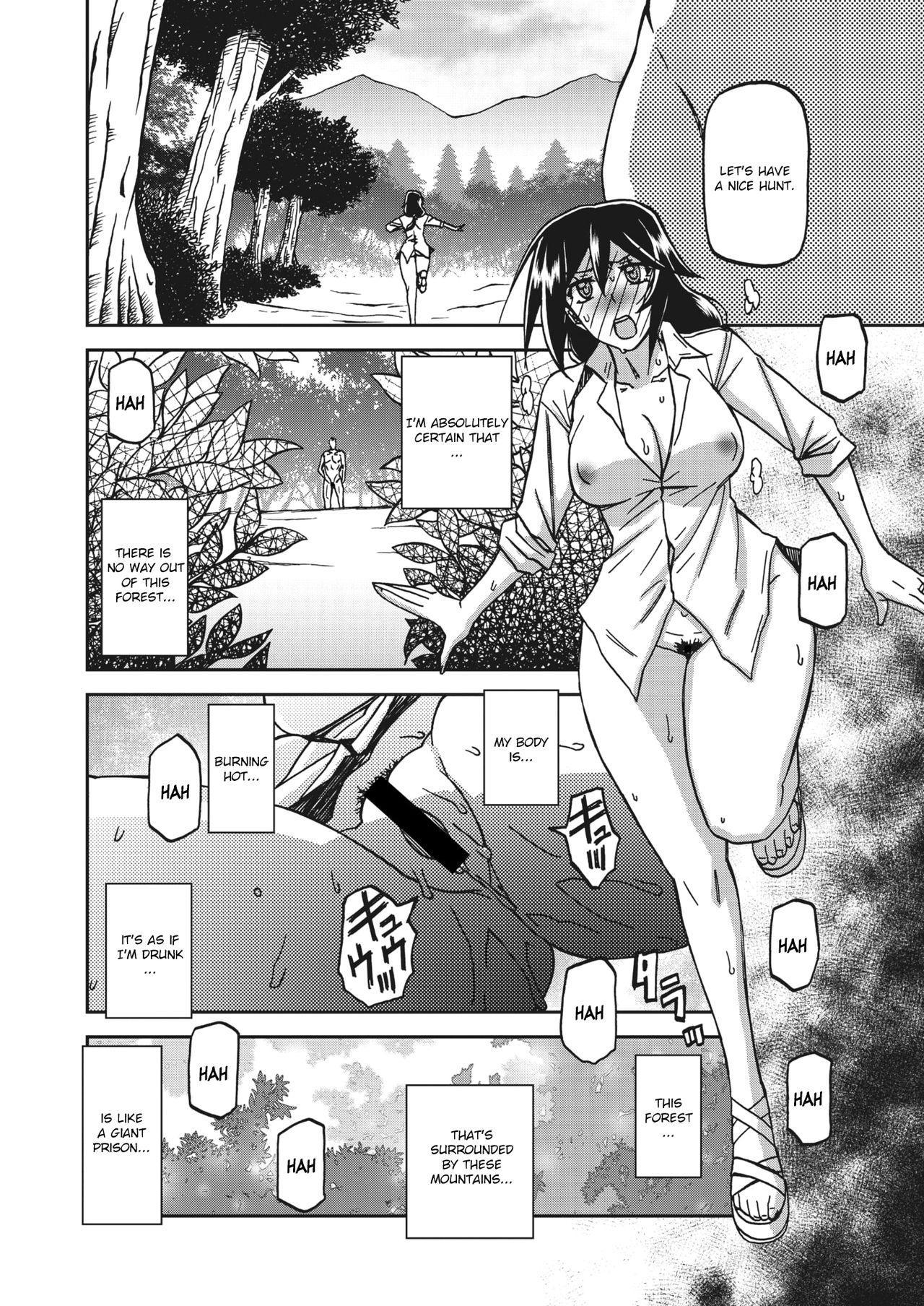 Mizukagami no Magnolia | Magnolia of the Water Mirror Ch. 1-5 93