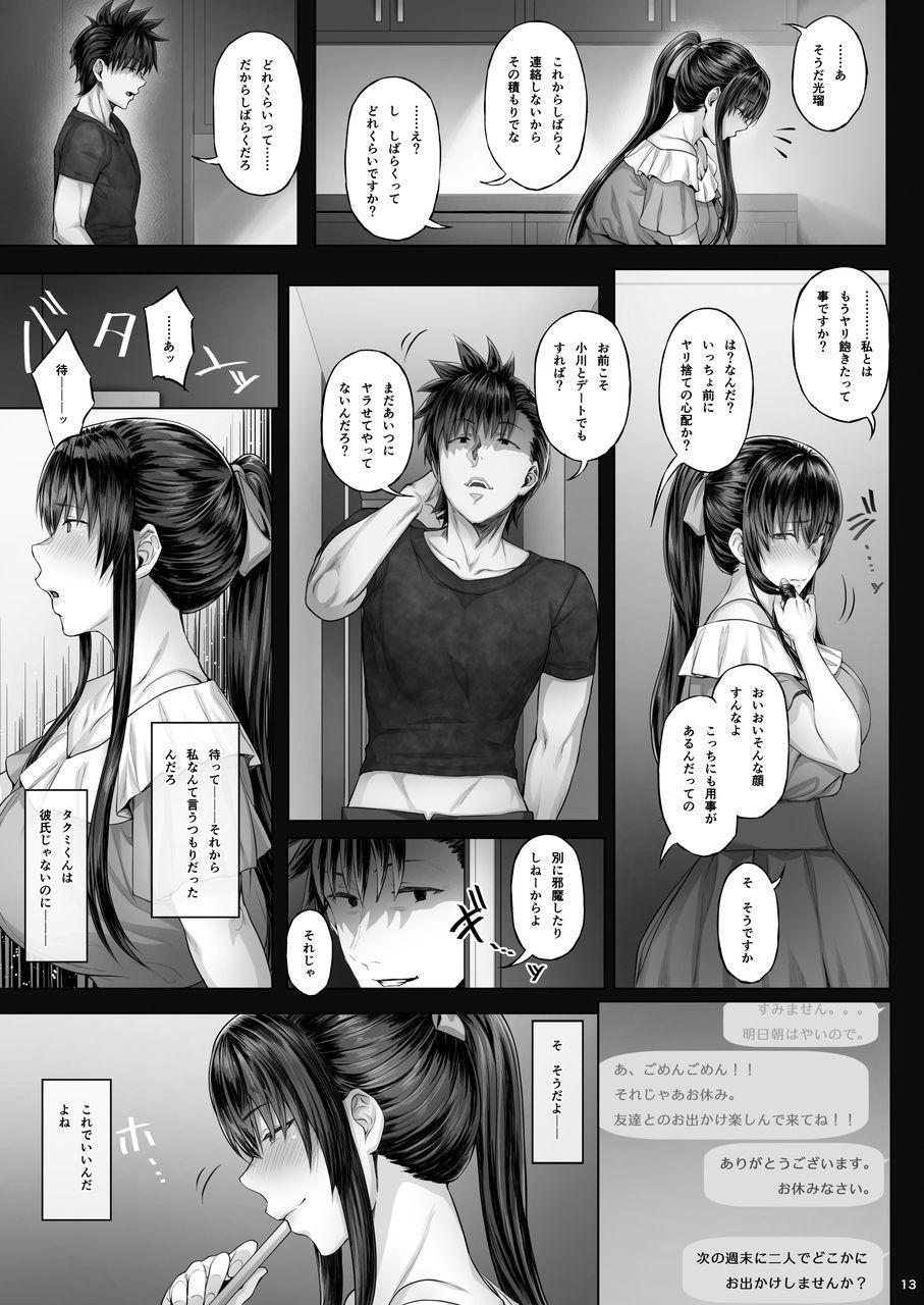 Kanojo ga Boku no Shiranai Tokoro de――2 11