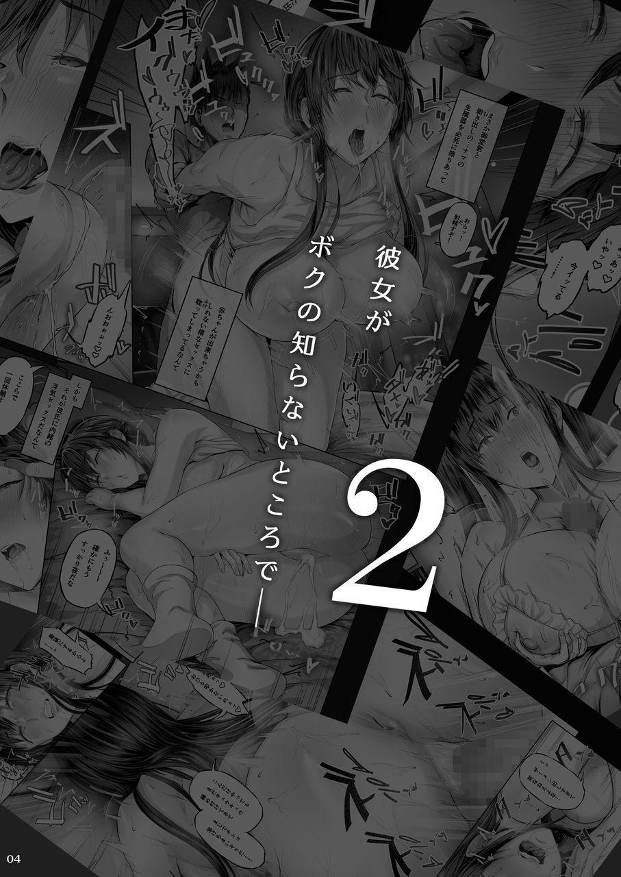 Kanojo ga Boku no Shiranai Tokoro de――2 2