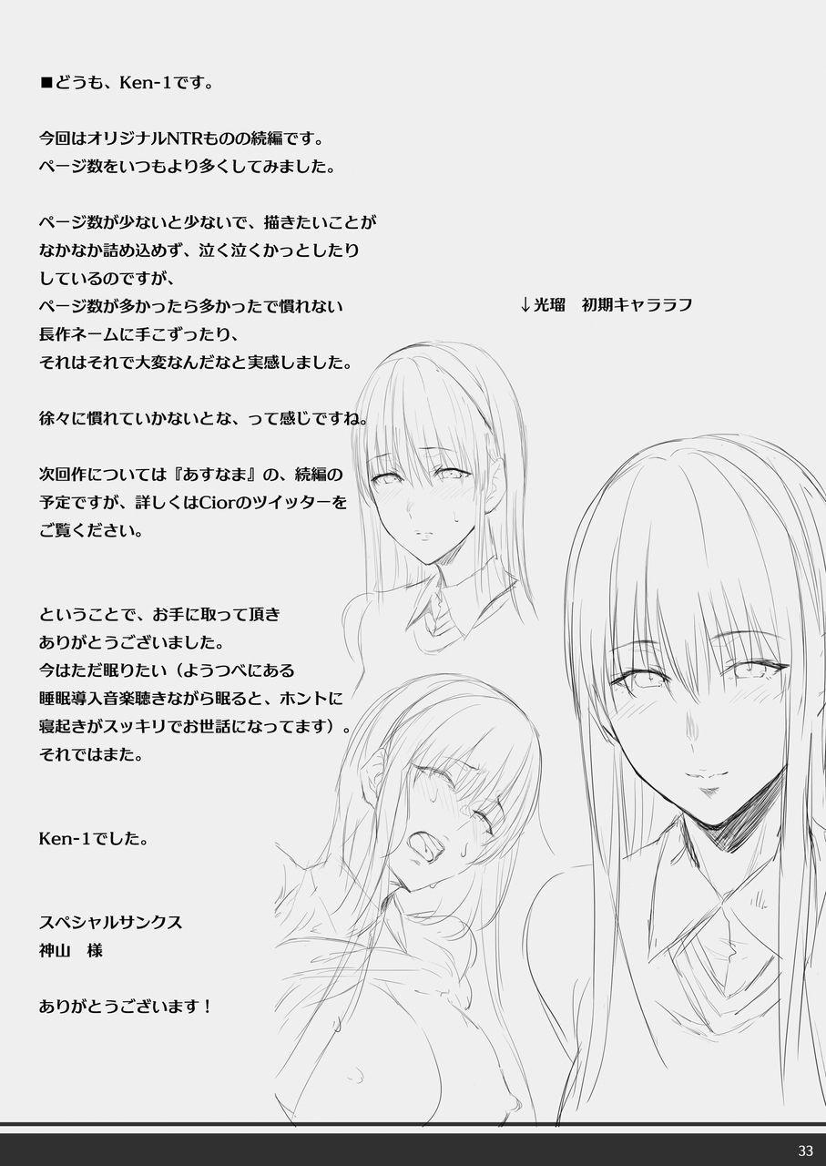 Kanojo ga Boku no Shiranai Tokoro de――2 31