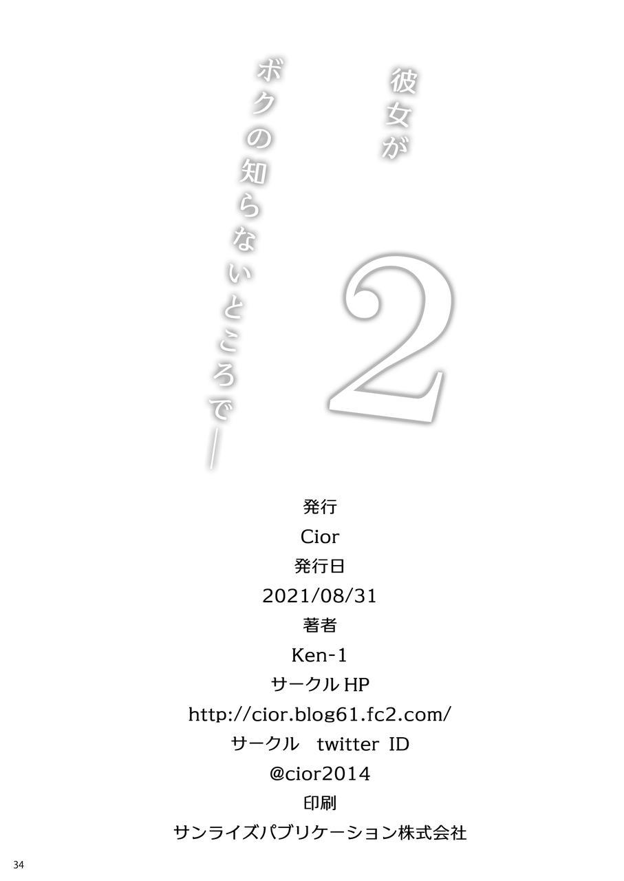 Kanojo ga Boku no Shiranai Tokoro de――2 32