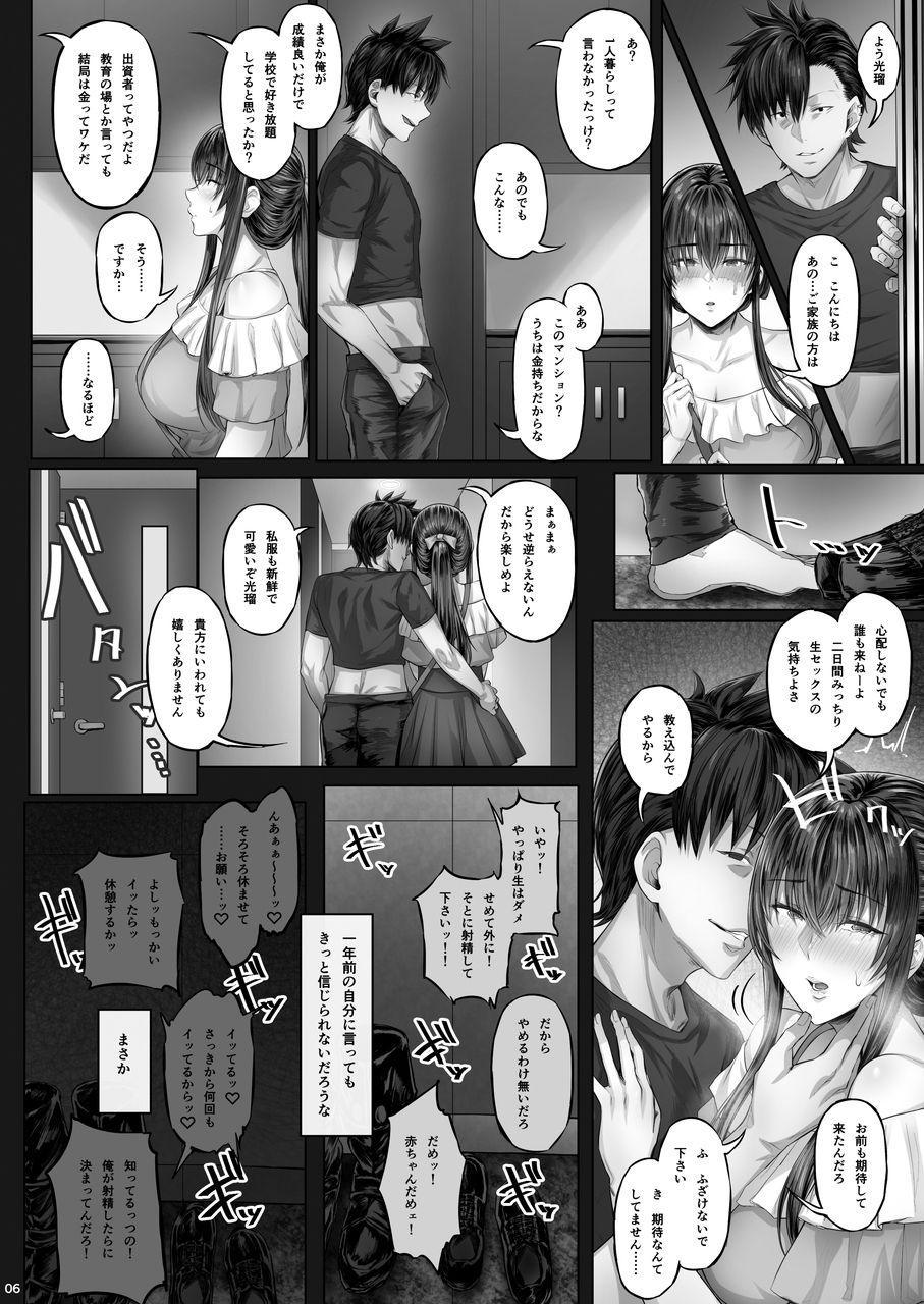 Kanojo ga Boku no Shiranai Tokoro de――2 4