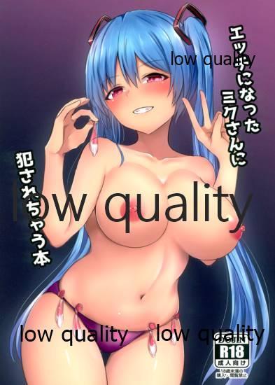 Ecchi ni Natta Miku-san ni Okasarechau Hon 0