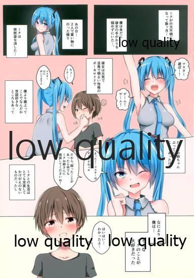 Ecchi ni Natta Miku-san ni Okasarechau Hon 1