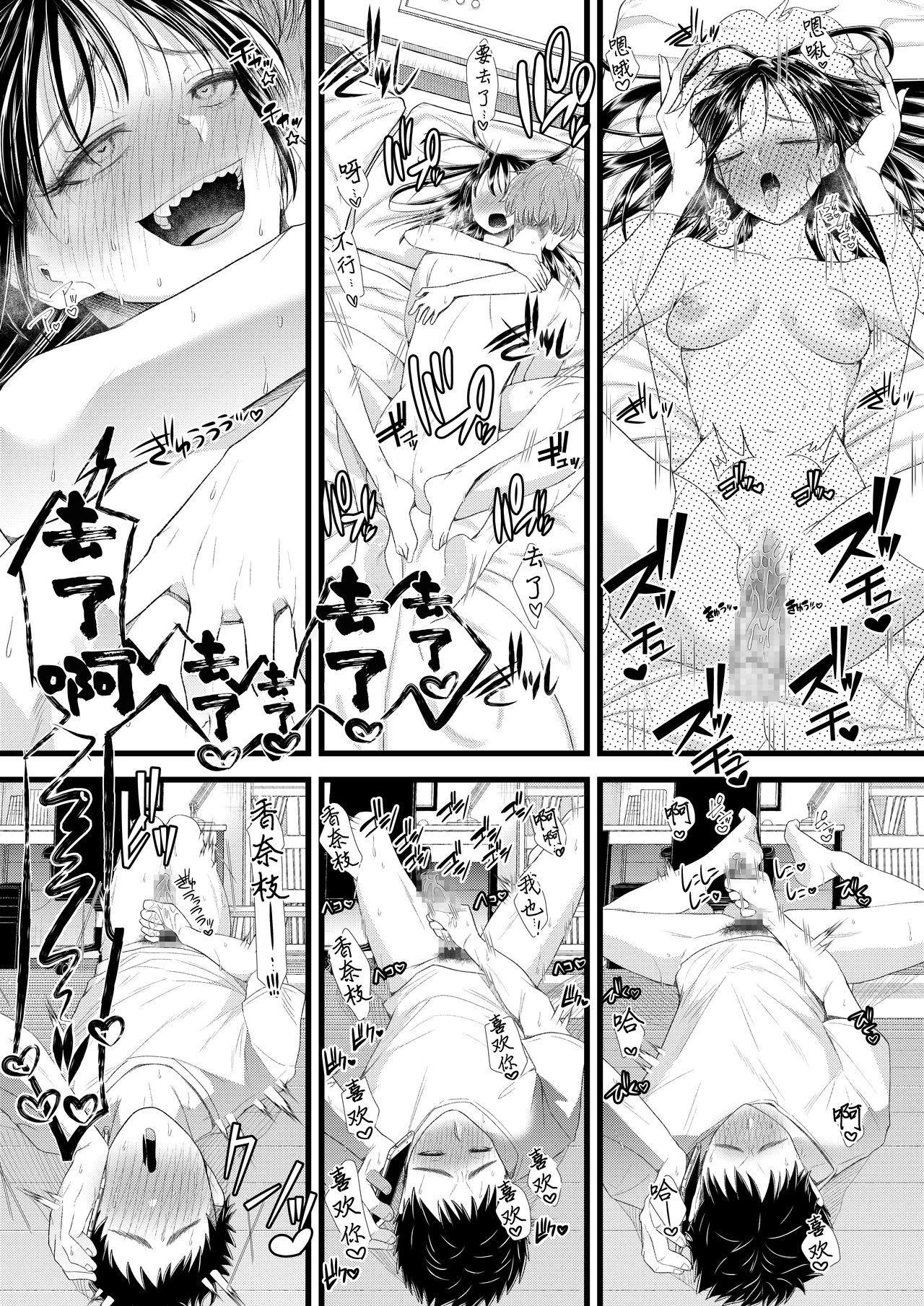Yuutousei Danshi no Otoshikata 13