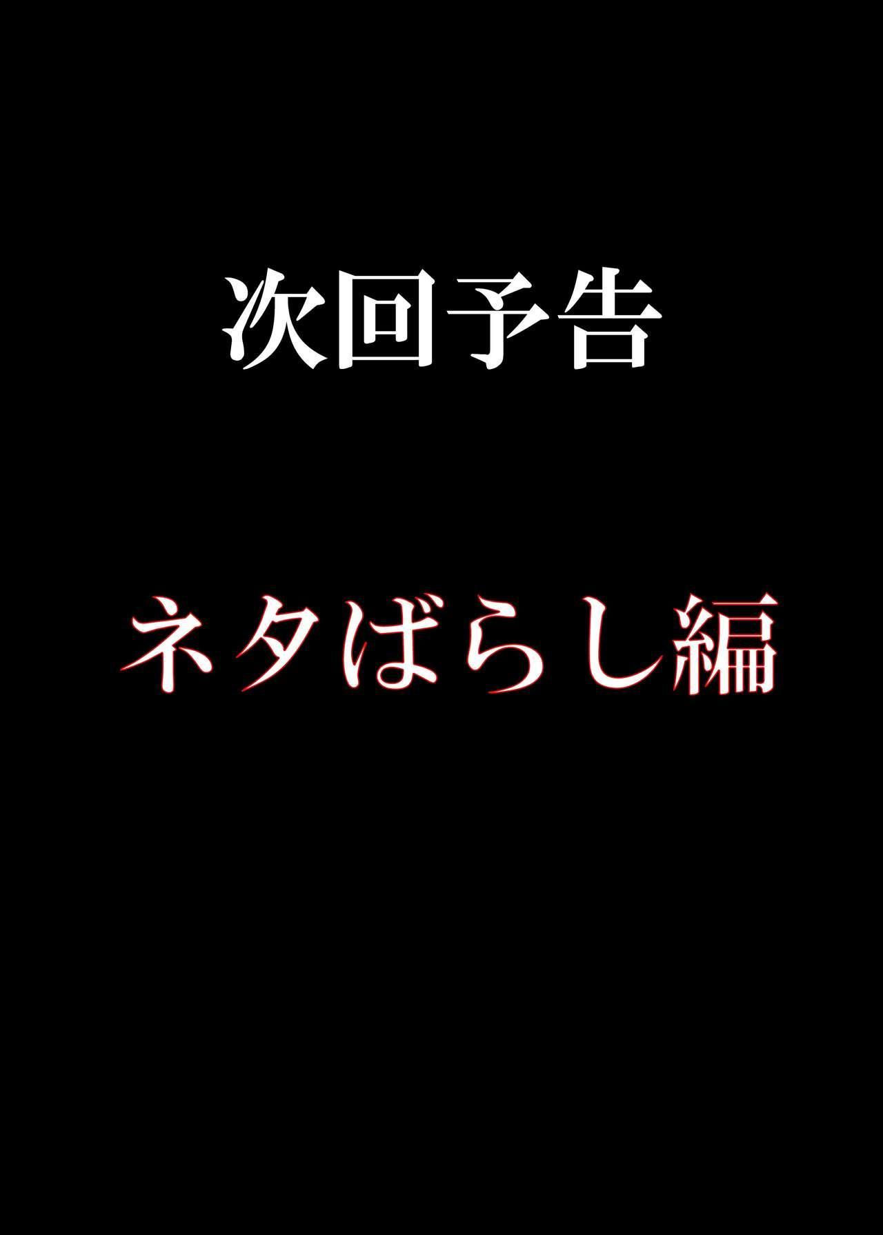 Yuutousei Danshi no Otoshikata 18