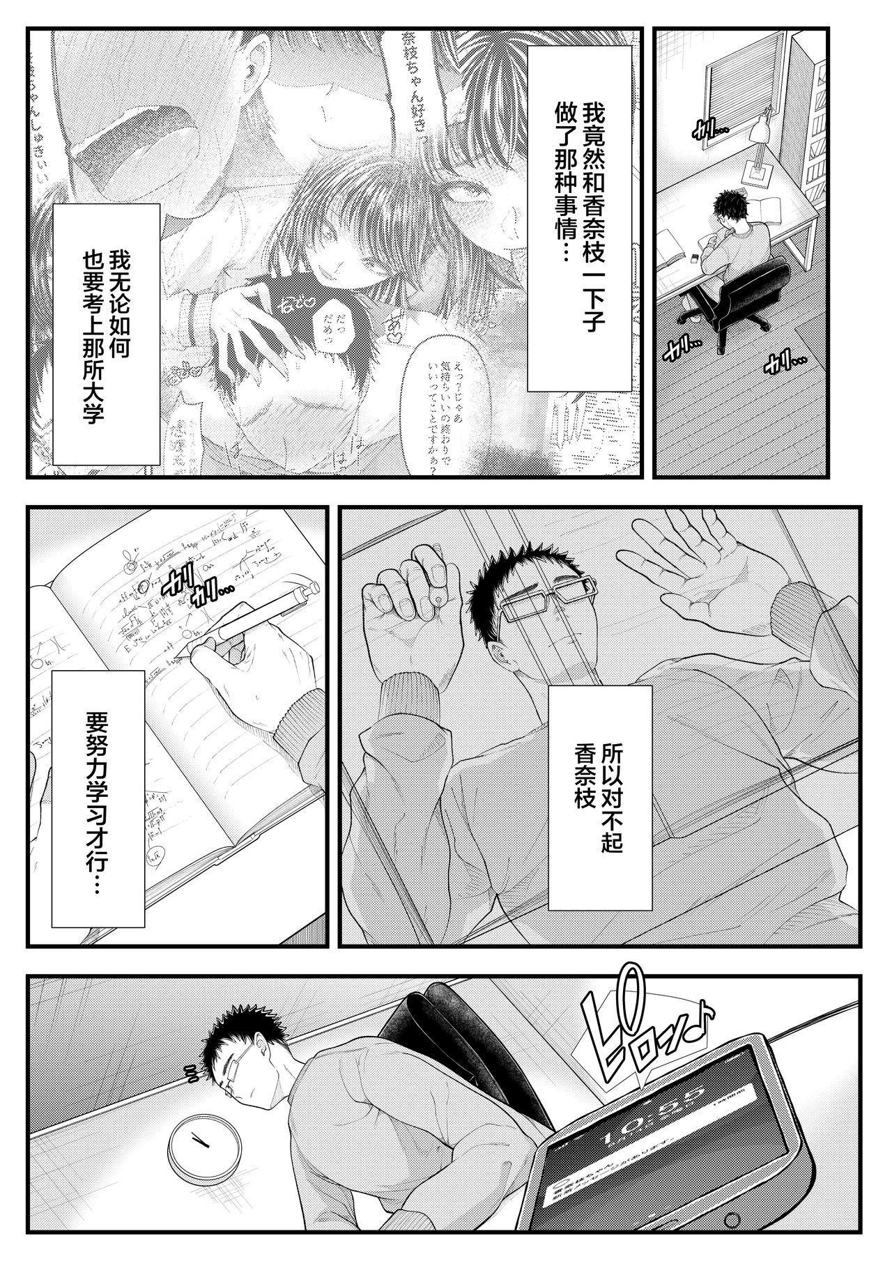 Yuutousei Danshi no Otoshikata 1
