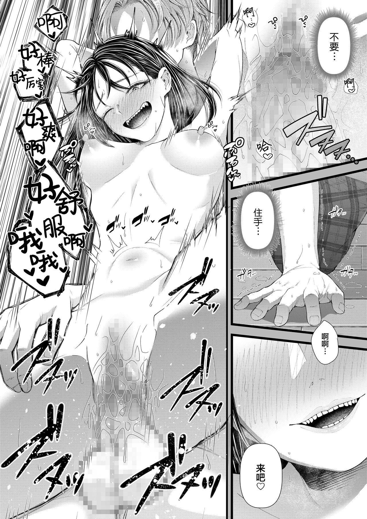 Yuutousei Danshi no Otoshikata 20