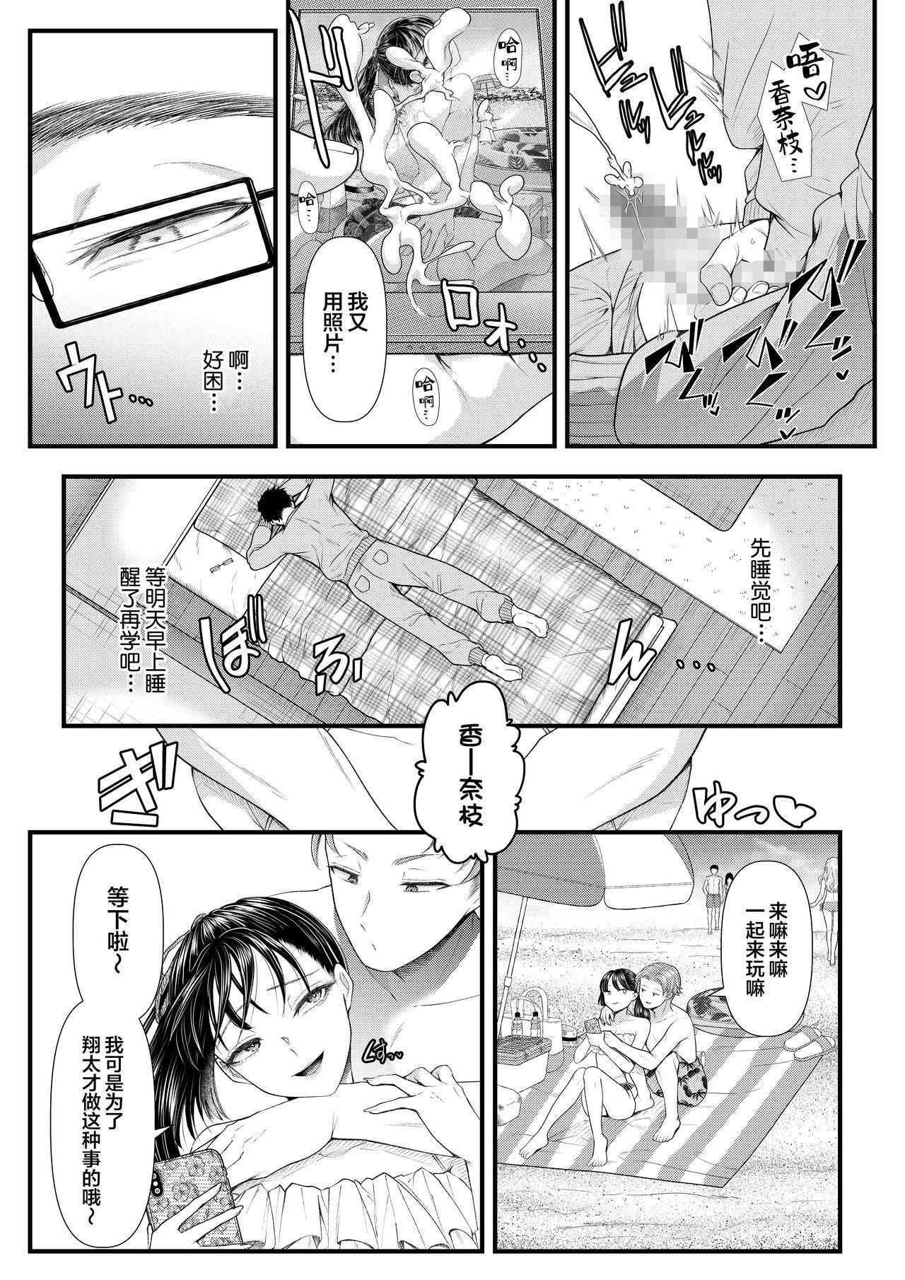 Yuutousei Danshi no Otoshikata 3