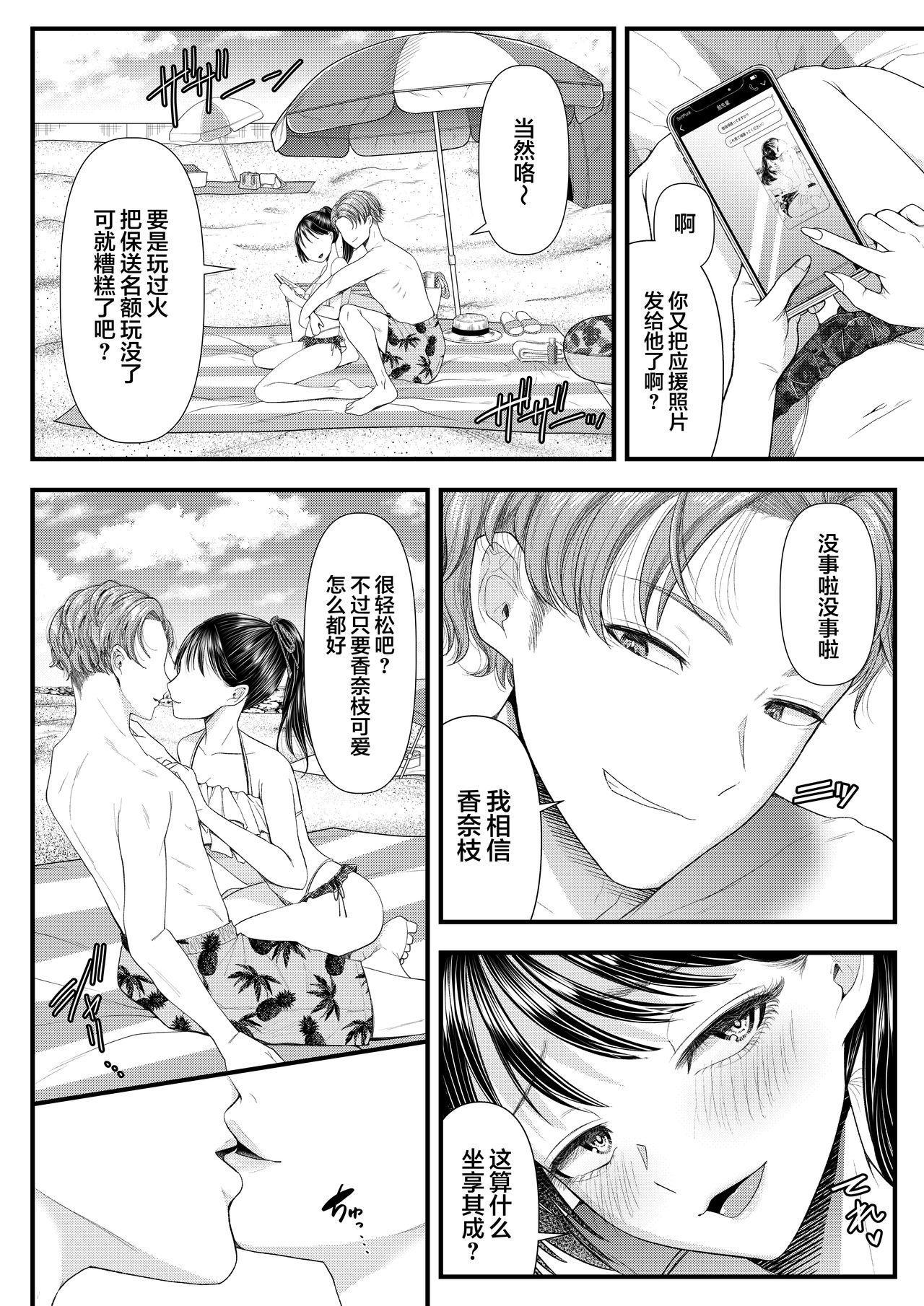 Yuutousei Danshi no Otoshikata 4