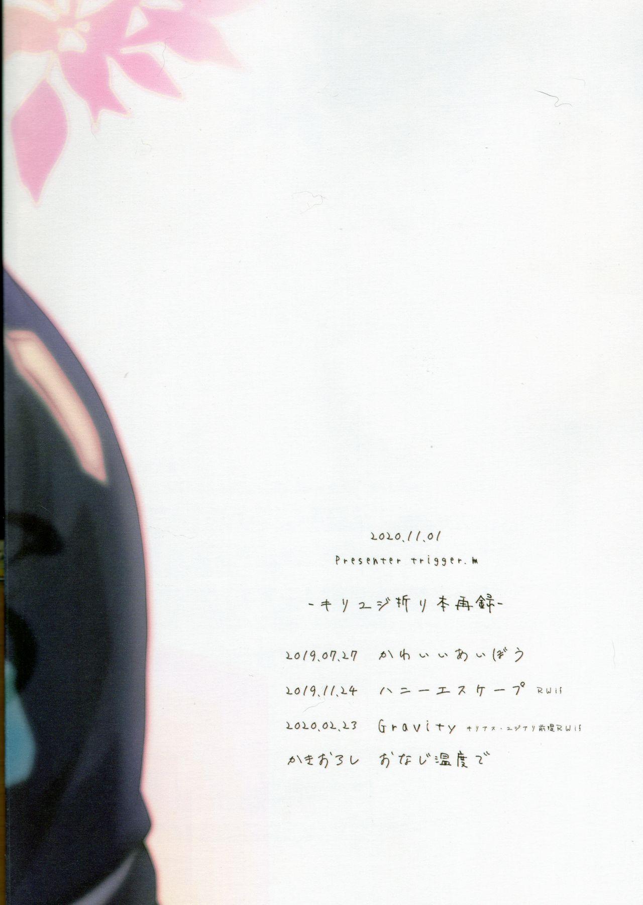 Onaji Ondo de 51