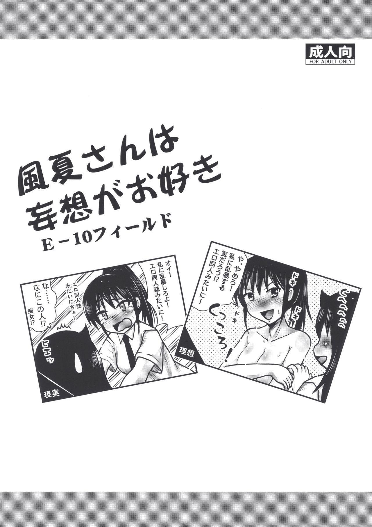 Fuuka-san wa Mousou ga Osuki 27