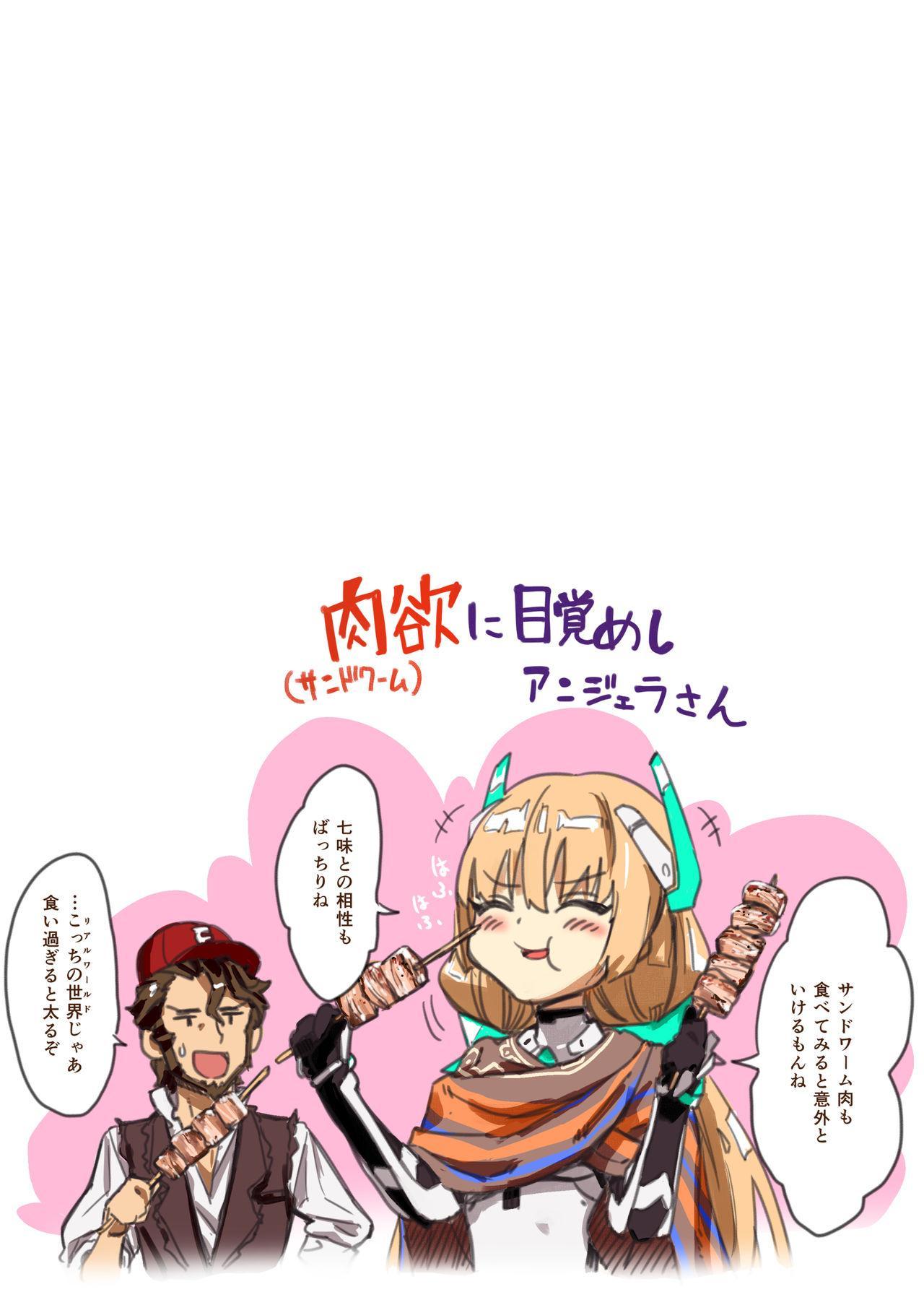 Angela-san no Oshiri ga Areba Koko wa Rakuen 7