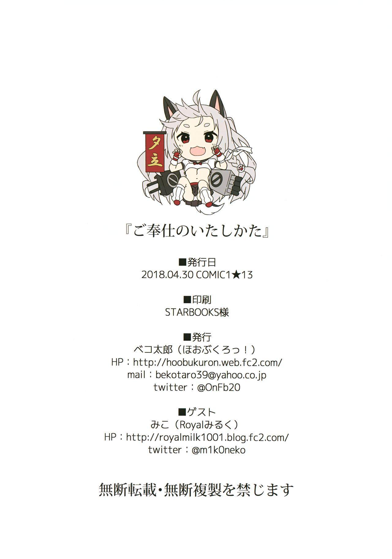 Gohoushi no Itashikata. 22