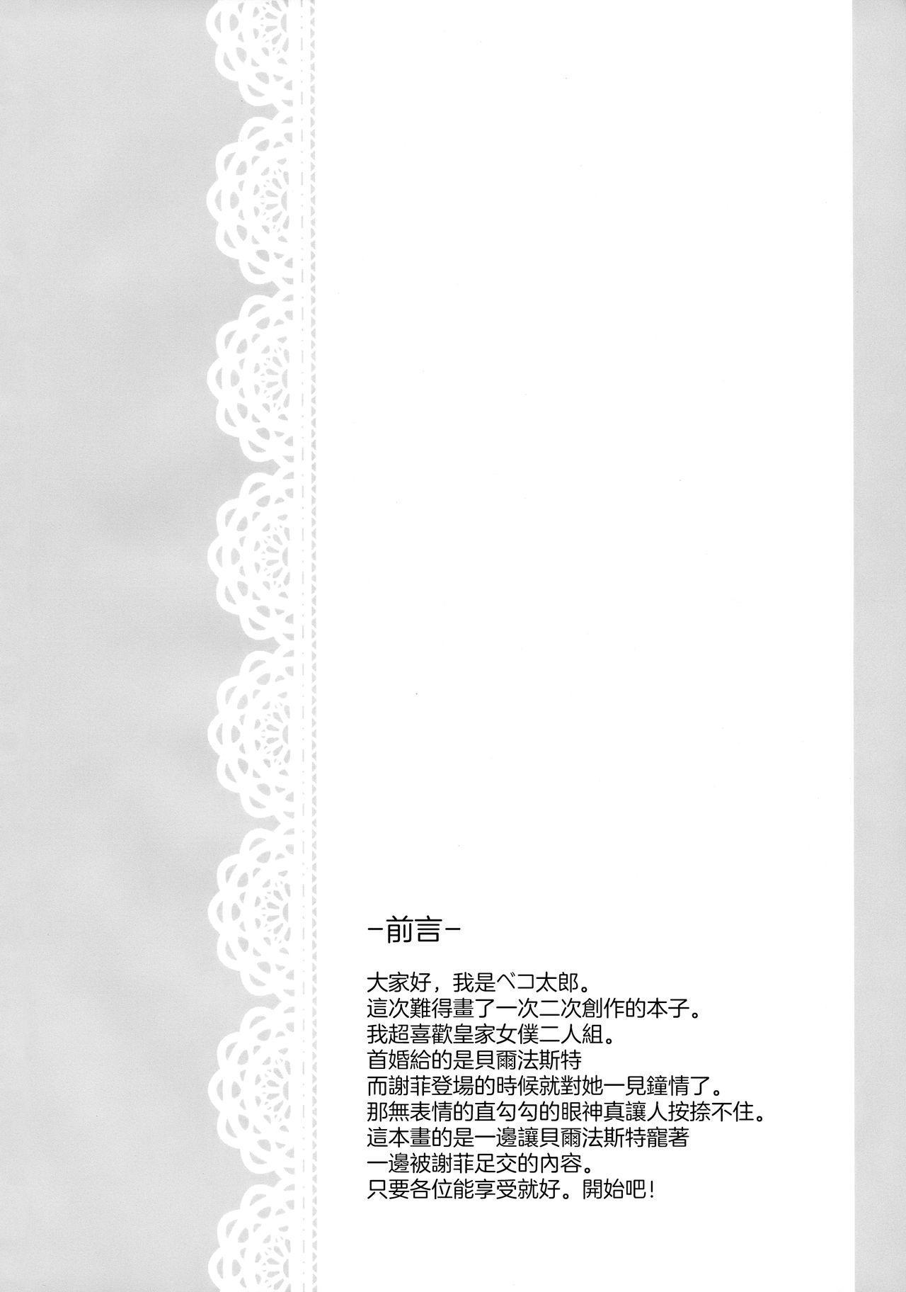 Gohoushi no Itashikata. 3