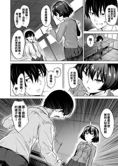 Yoru no Tobari Ni 4