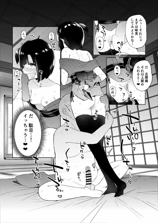 Kunoichi Azami ga Ochiru Made 5