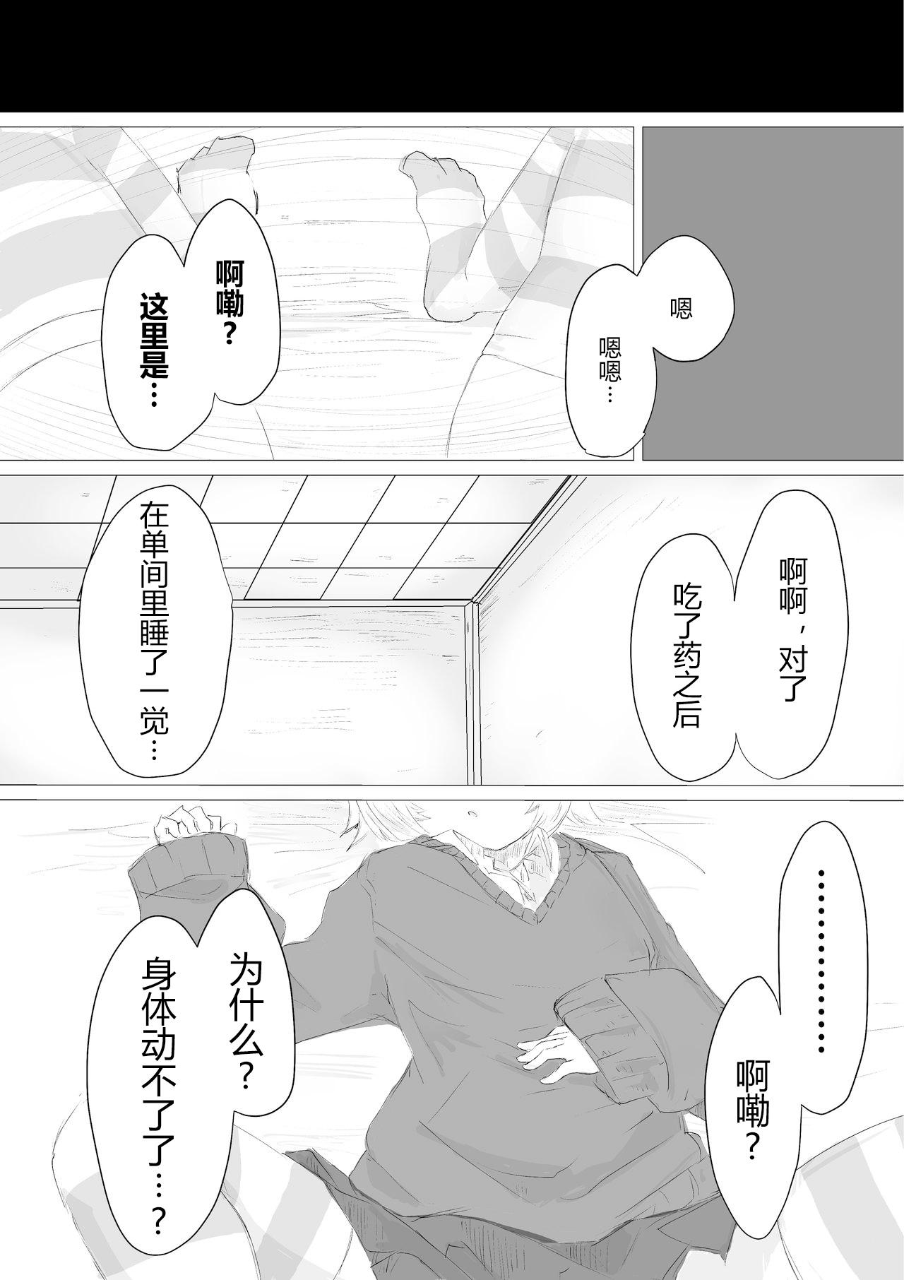 Jinsei Shuuryou Chiken Monitor 15