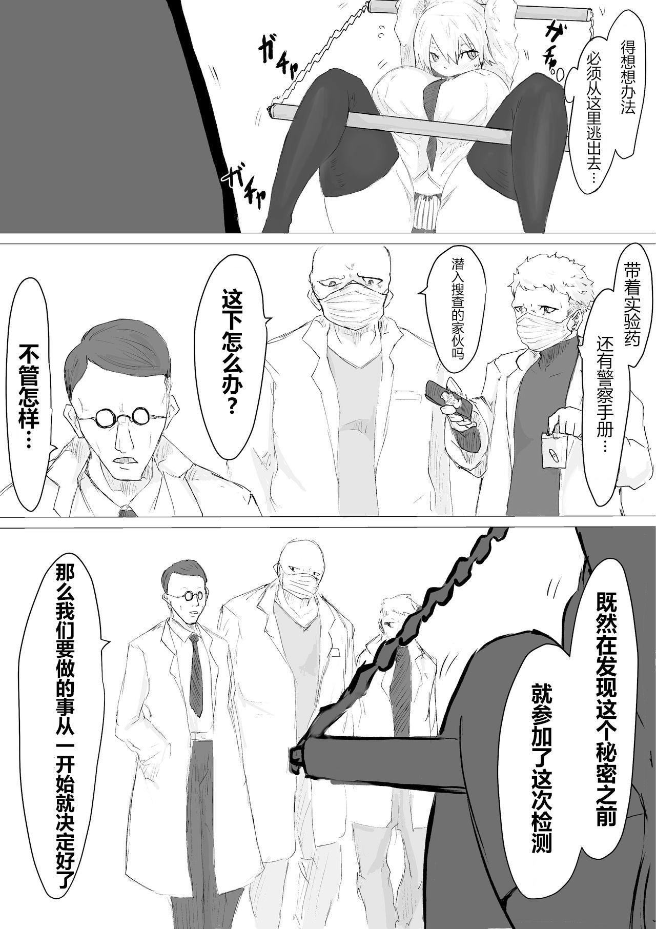 Jinsei Shuuryou Chiken Monitor 27