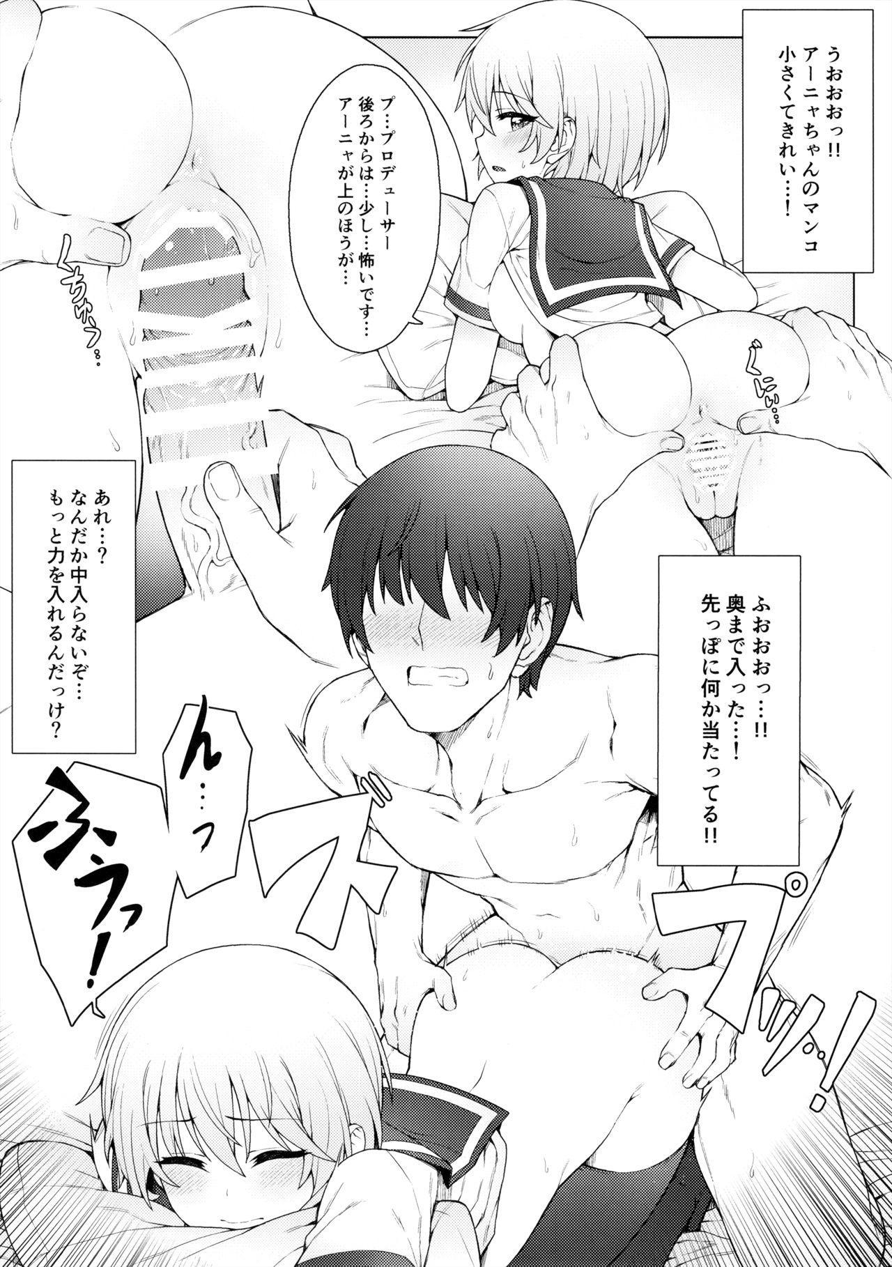 Hajimete wa Dare ga Ii? II 7
