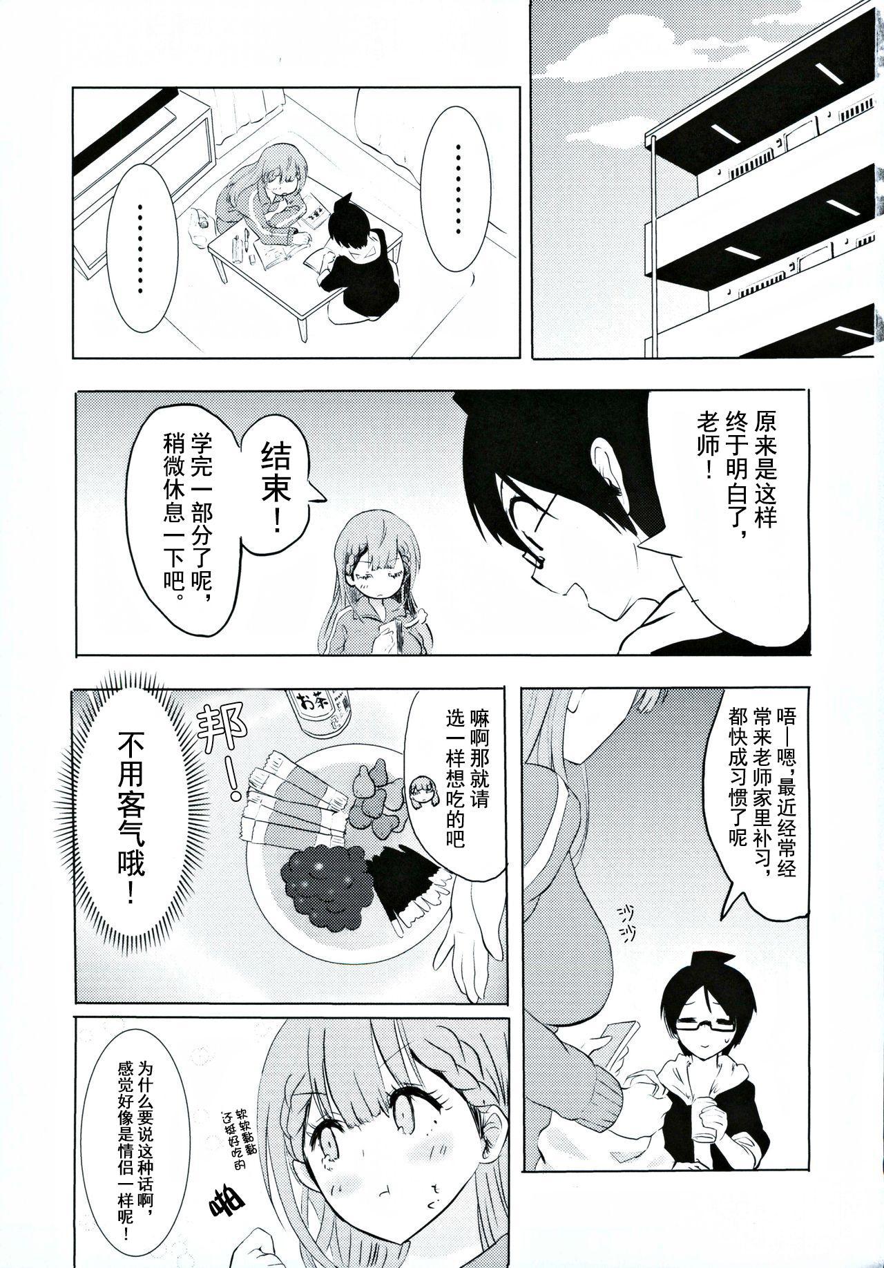 Mafuyu Sensei no Kyouiku 1